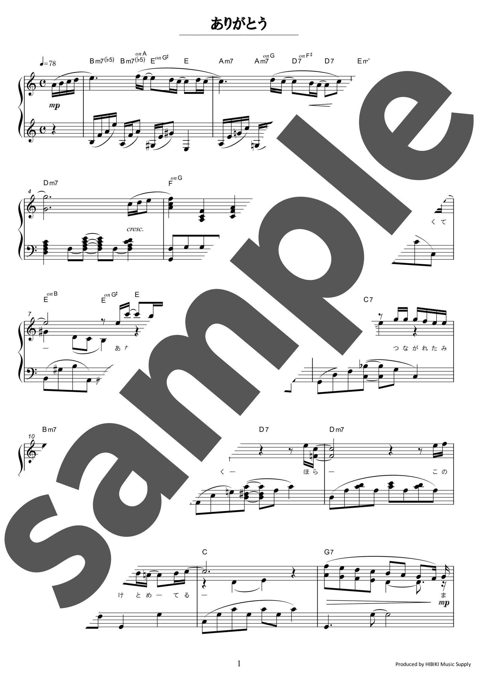 「ありがとう」のサンプル楽譜