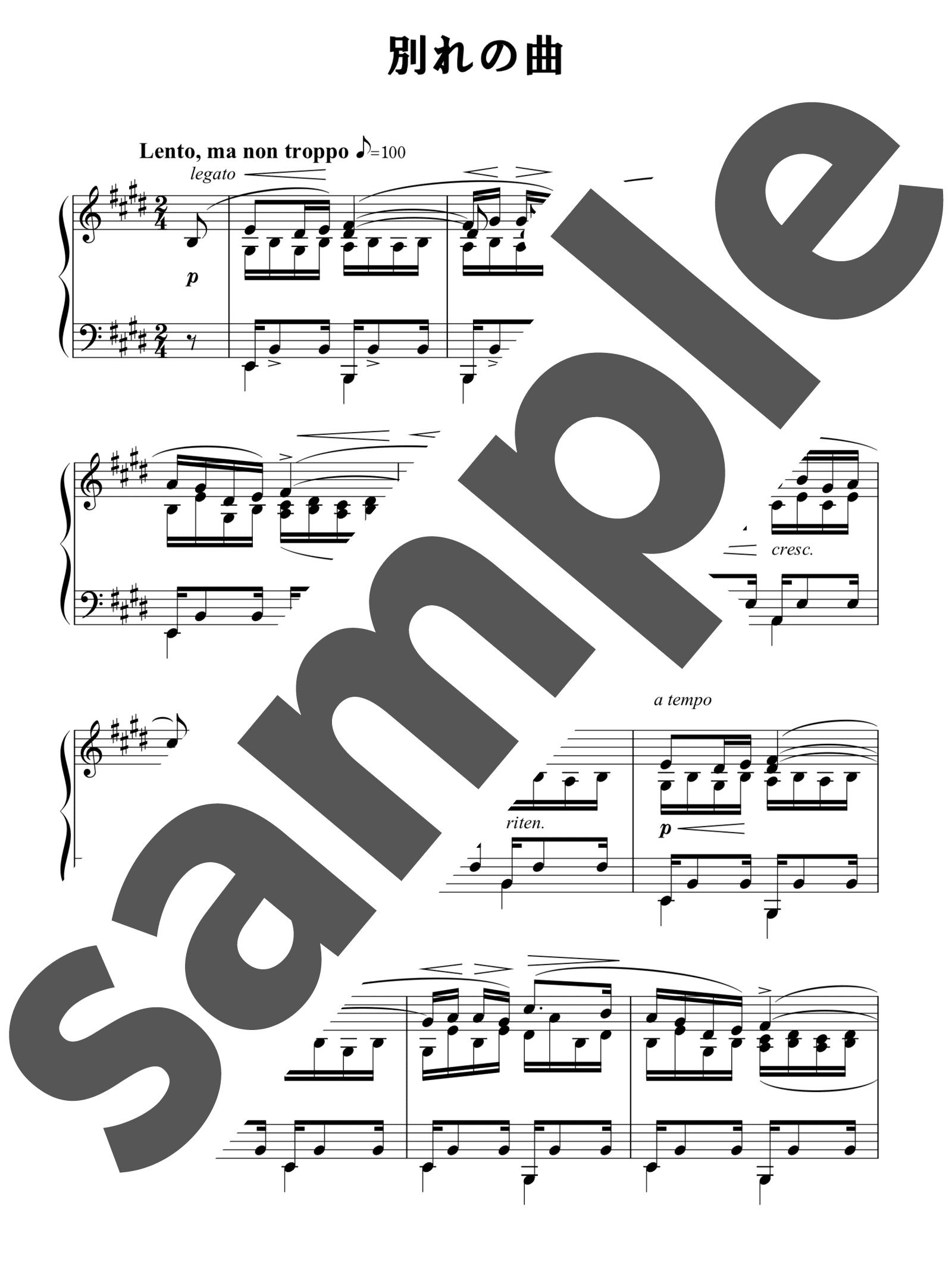「別れの曲」のサンプル楽譜