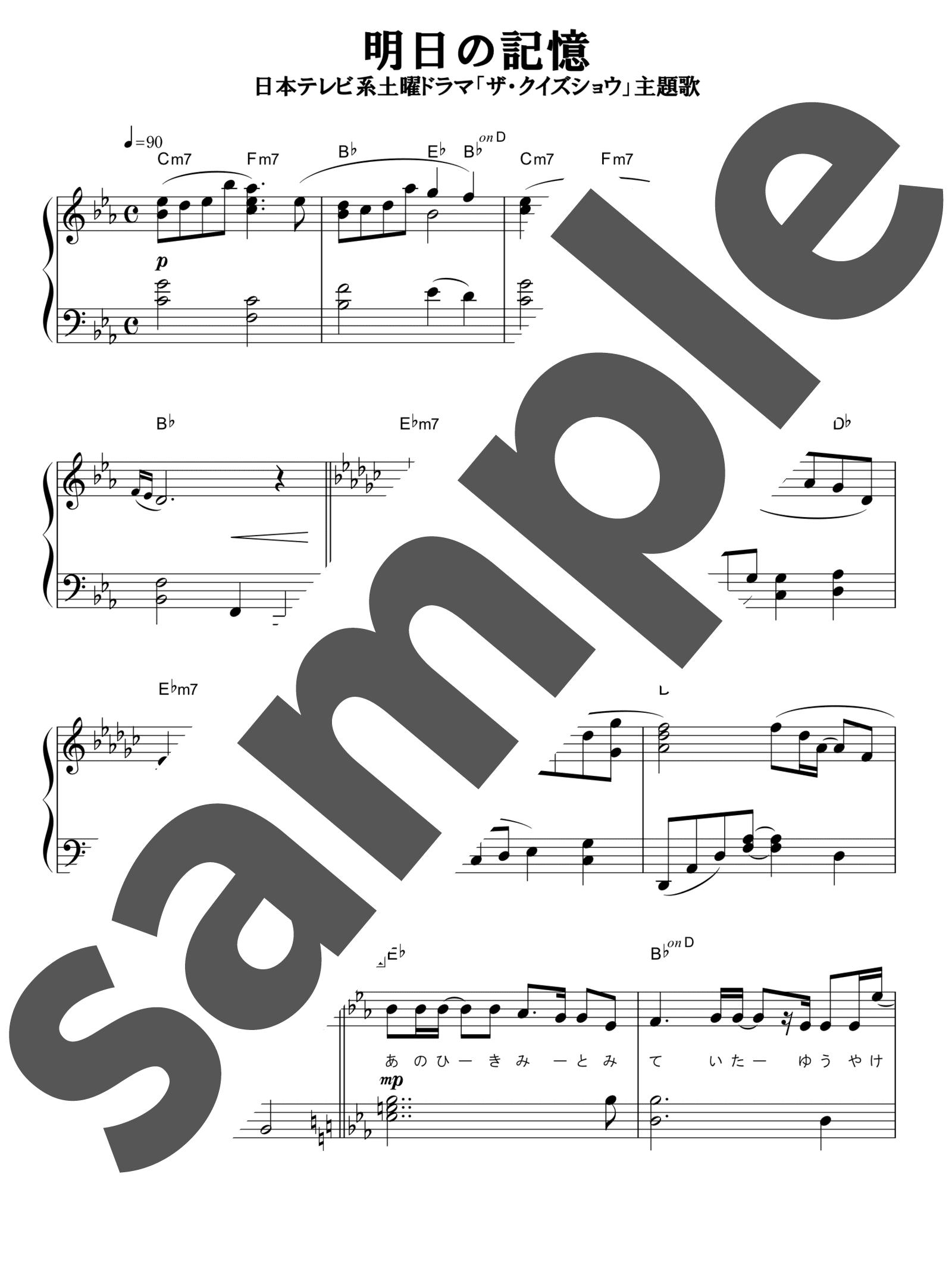「明日の記憶」のサンプル楽譜