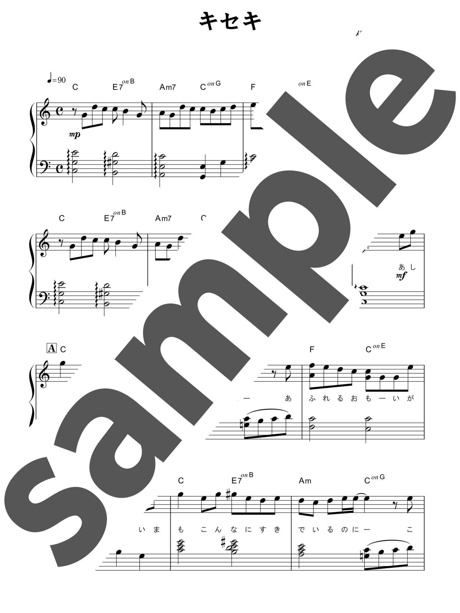「キセキ」のサンプル楽譜