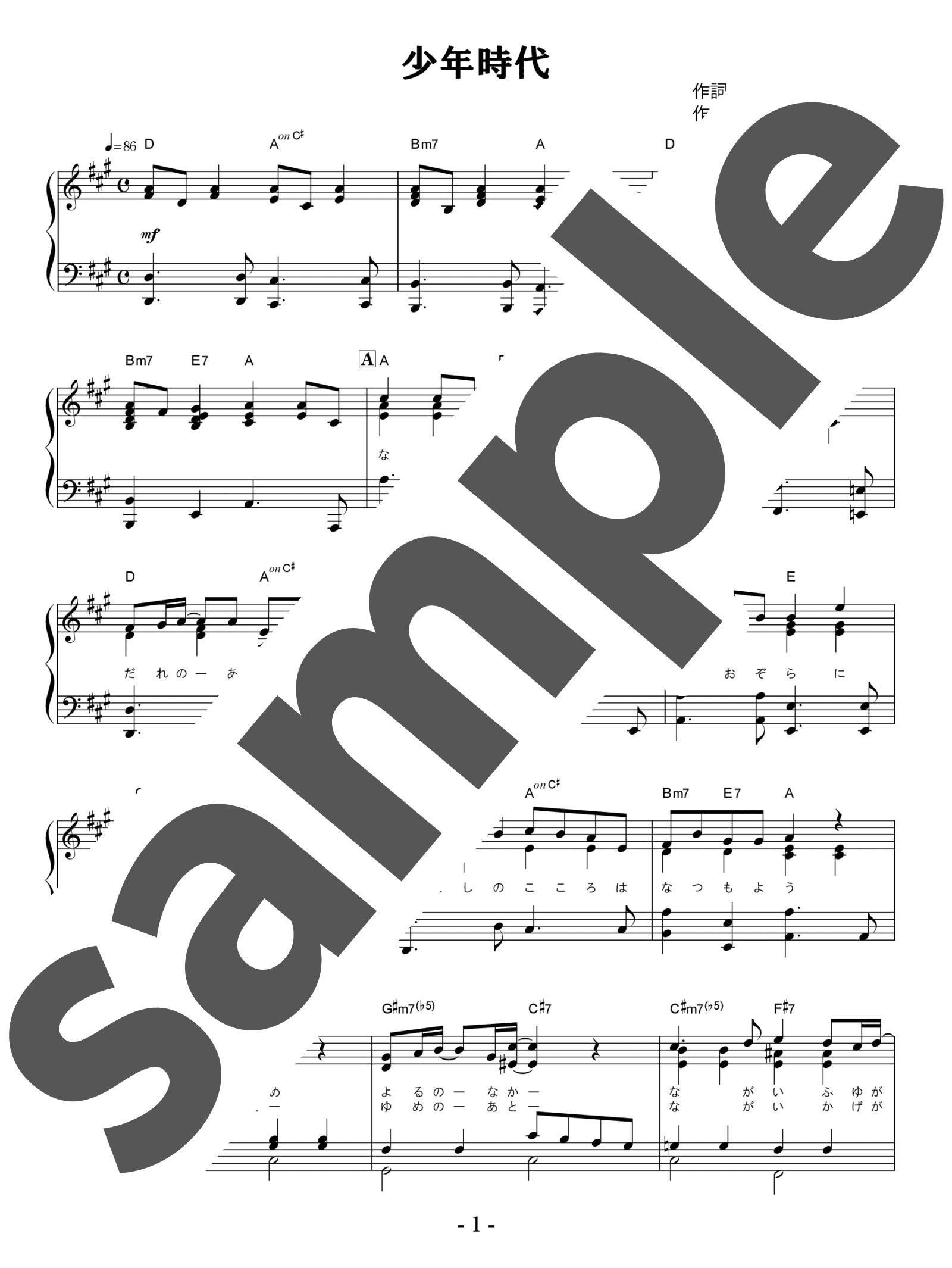 「少年時代」のサンプル楽譜