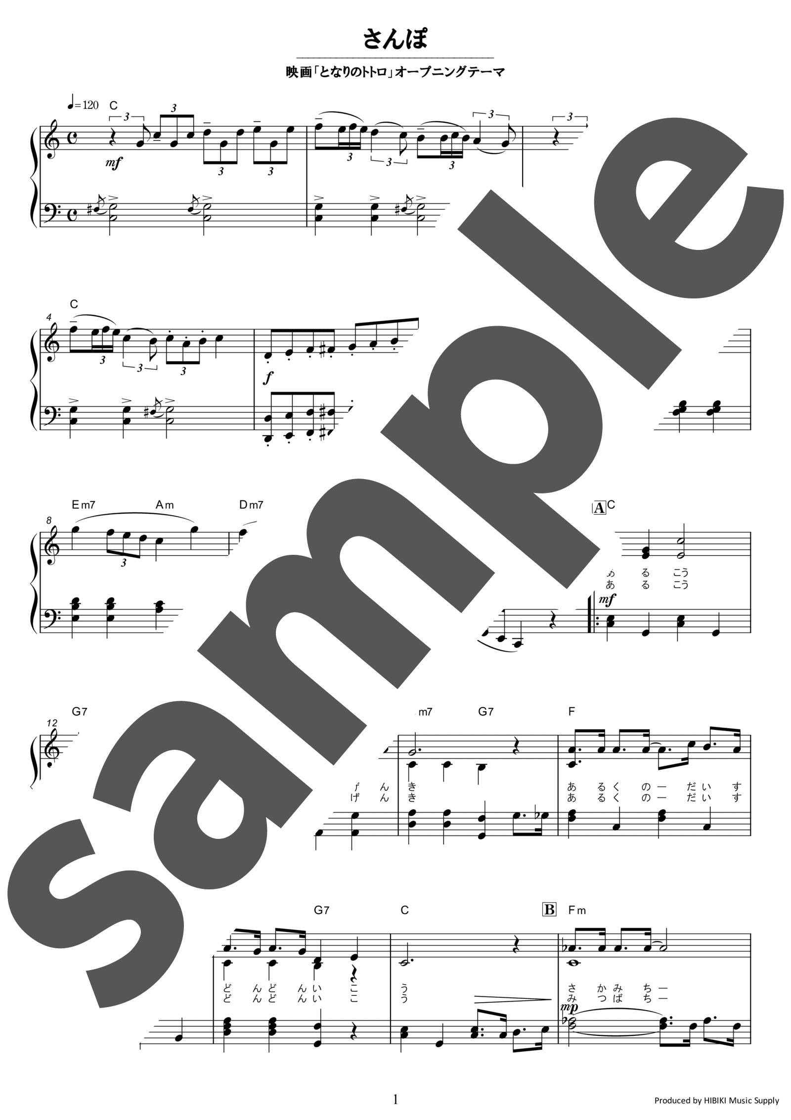 「さんぽ」のサンプル楽譜