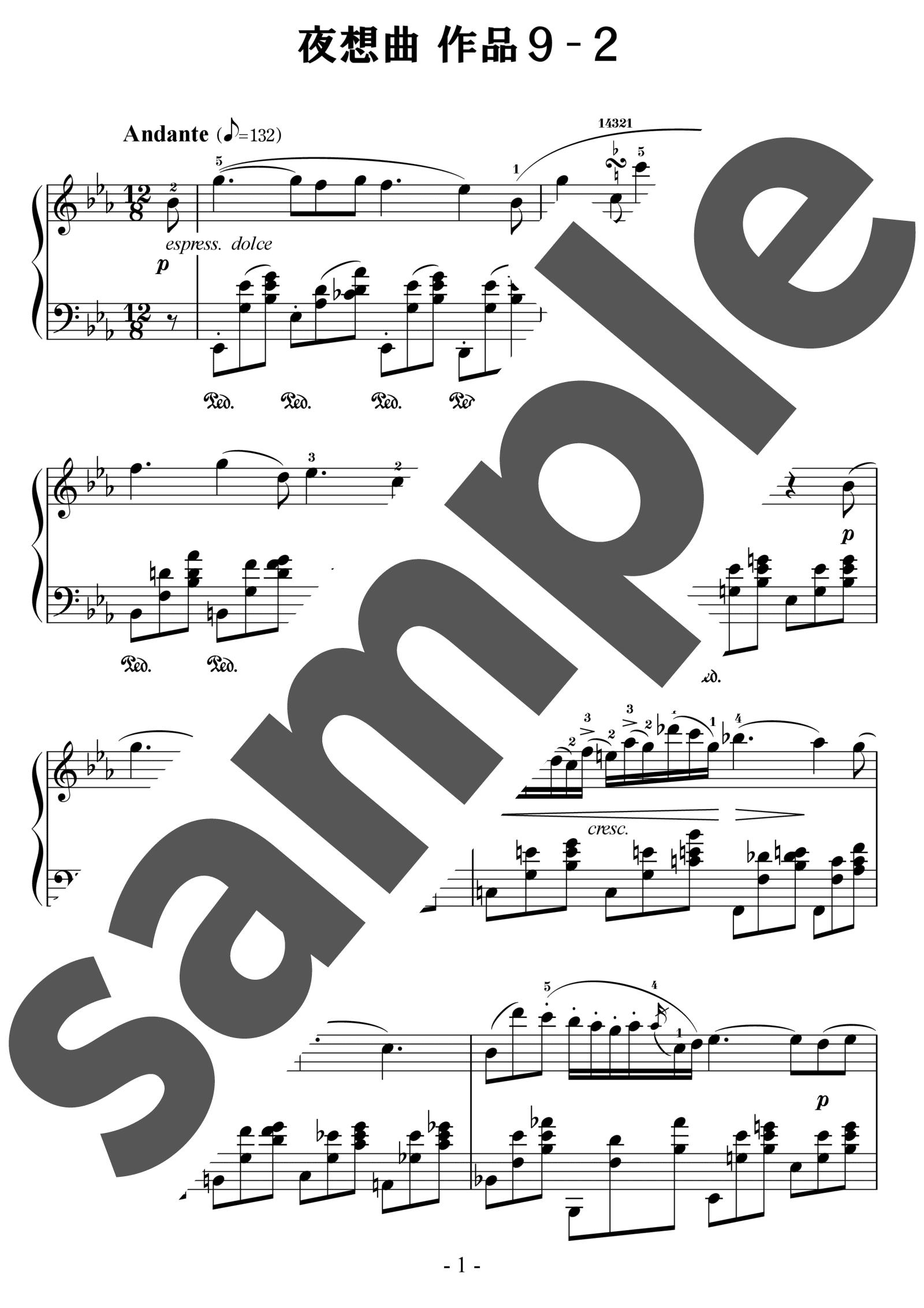 「ノクターン(夜想曲 作品9-2)」のサンプル楽譜
