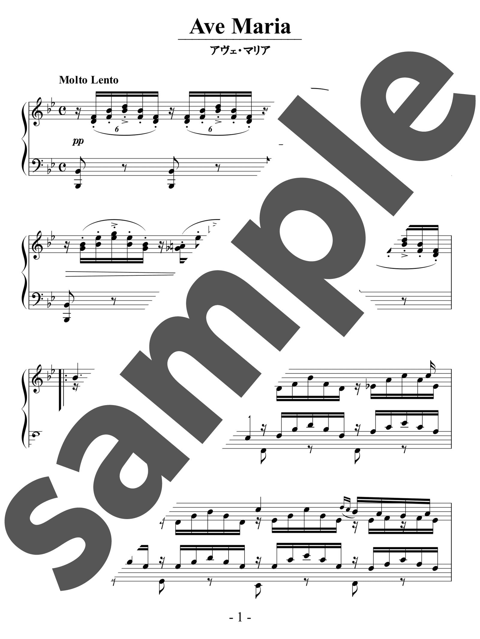 「アヴェ・マリア」のサンプル楽譜