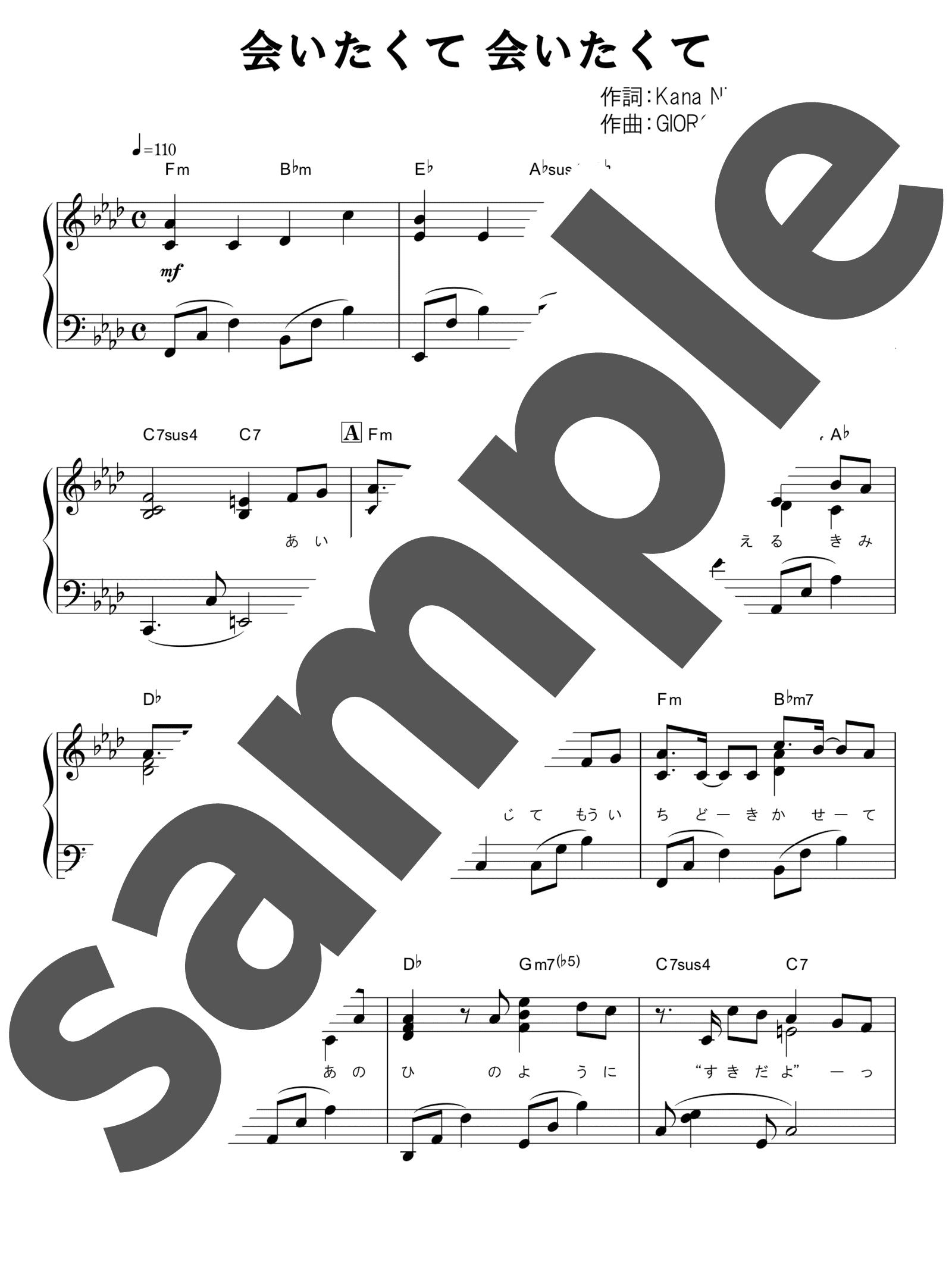「会いたくて 会いたくて」のサンプル楽譜