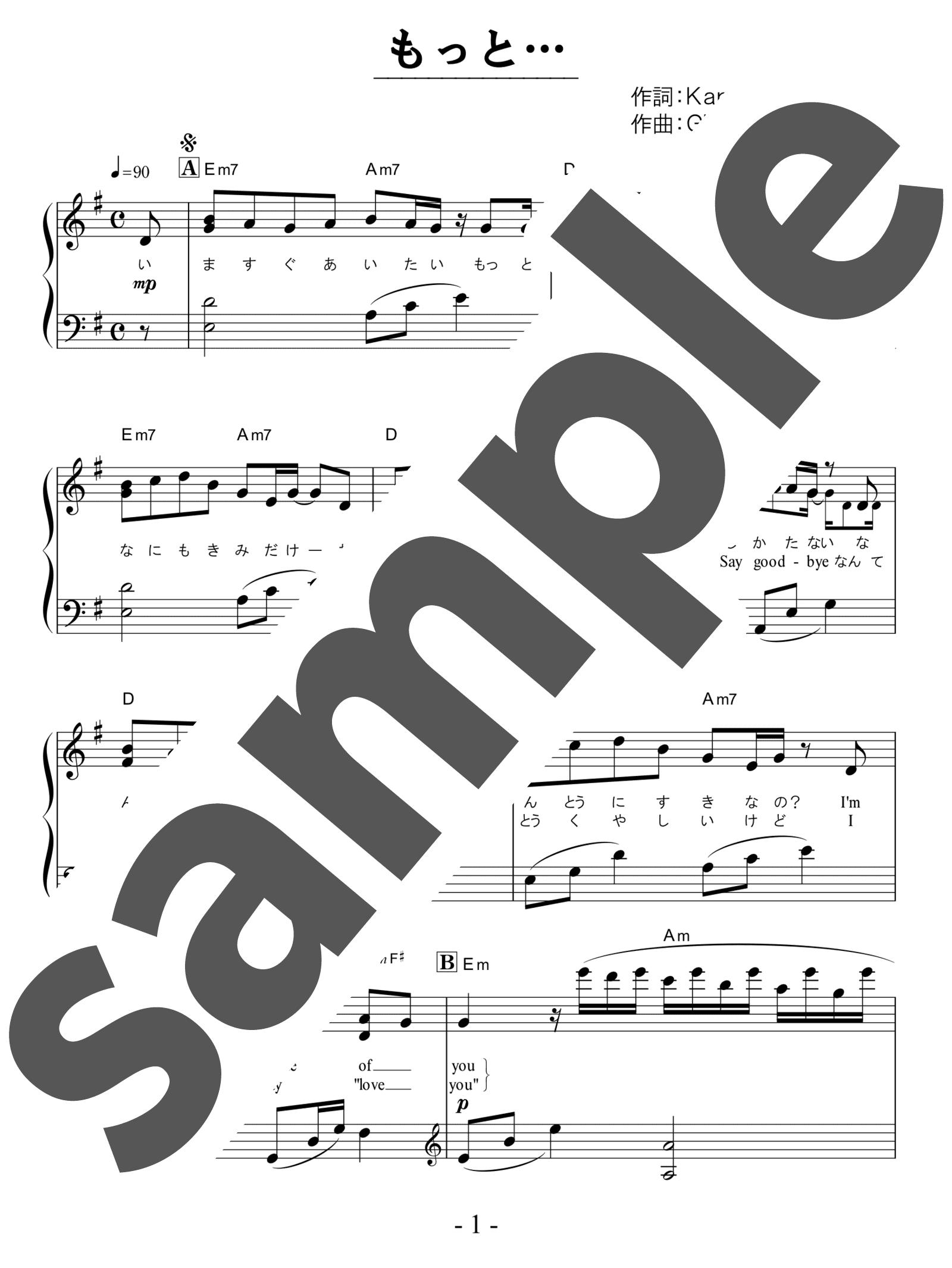 「もっと…」のサンプル楽譜