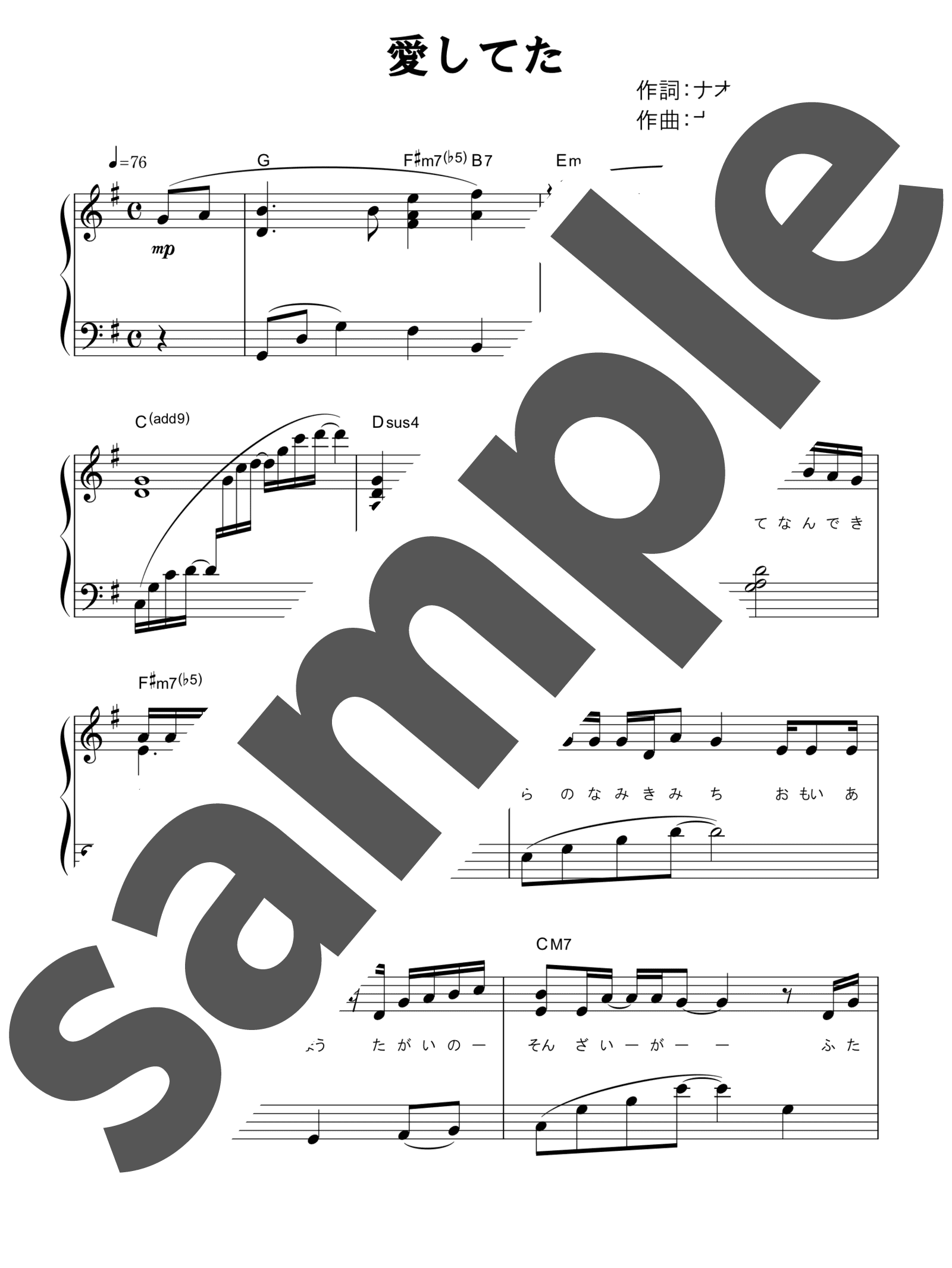 「愛してた」のサンプル楽譜