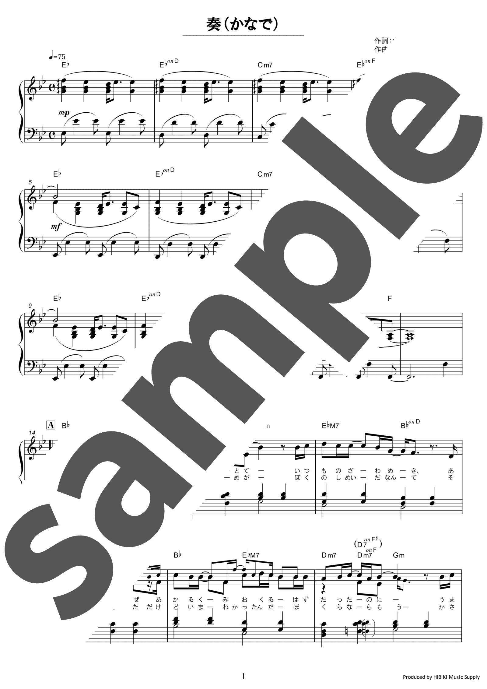 「奏(かなで)」のサンプル楽譜