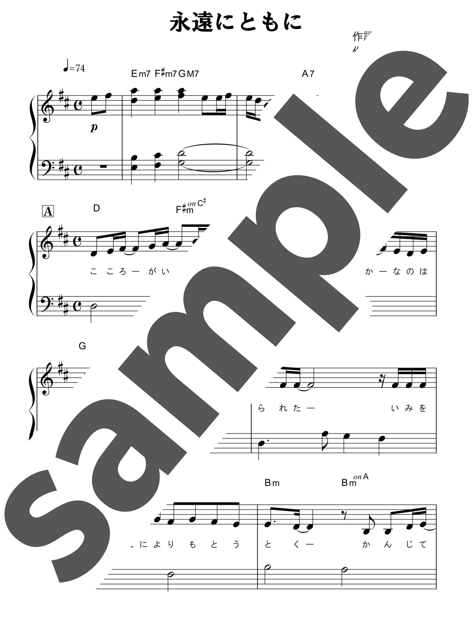 「永遠にともに」のサンプル楽譜