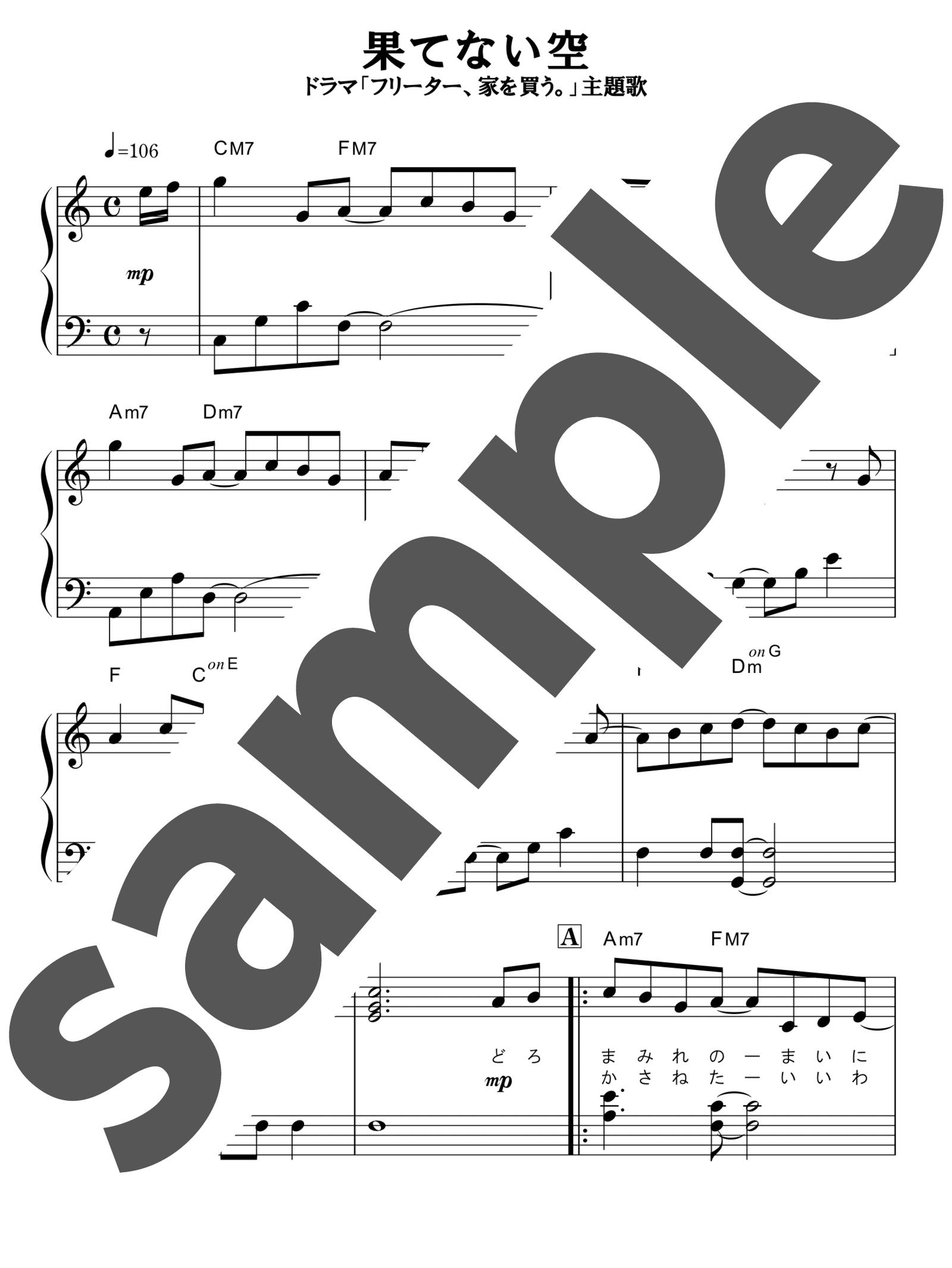 「果てない空」のサンプル楽譜