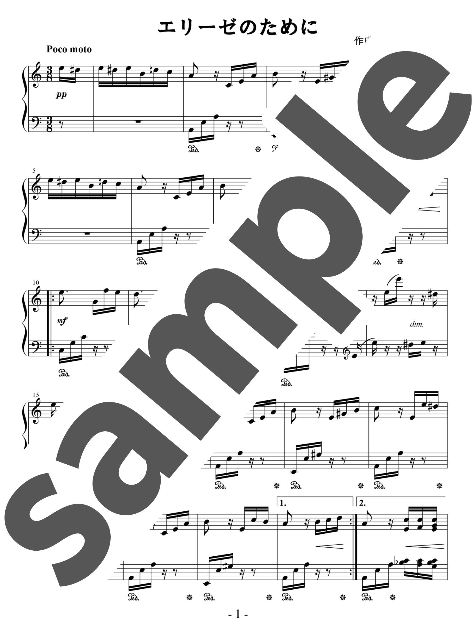 「エリーゼのために」のサンプル楽譜
