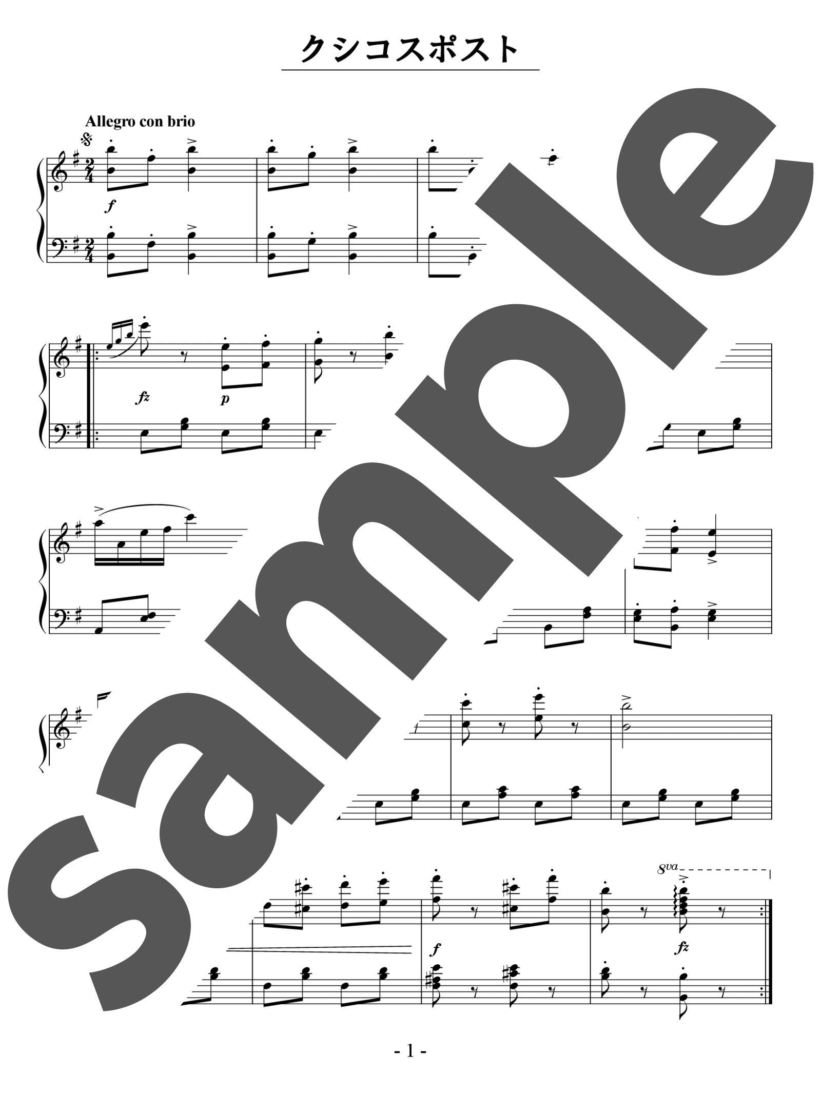 「クシコスポスト」のサンプル楽譜