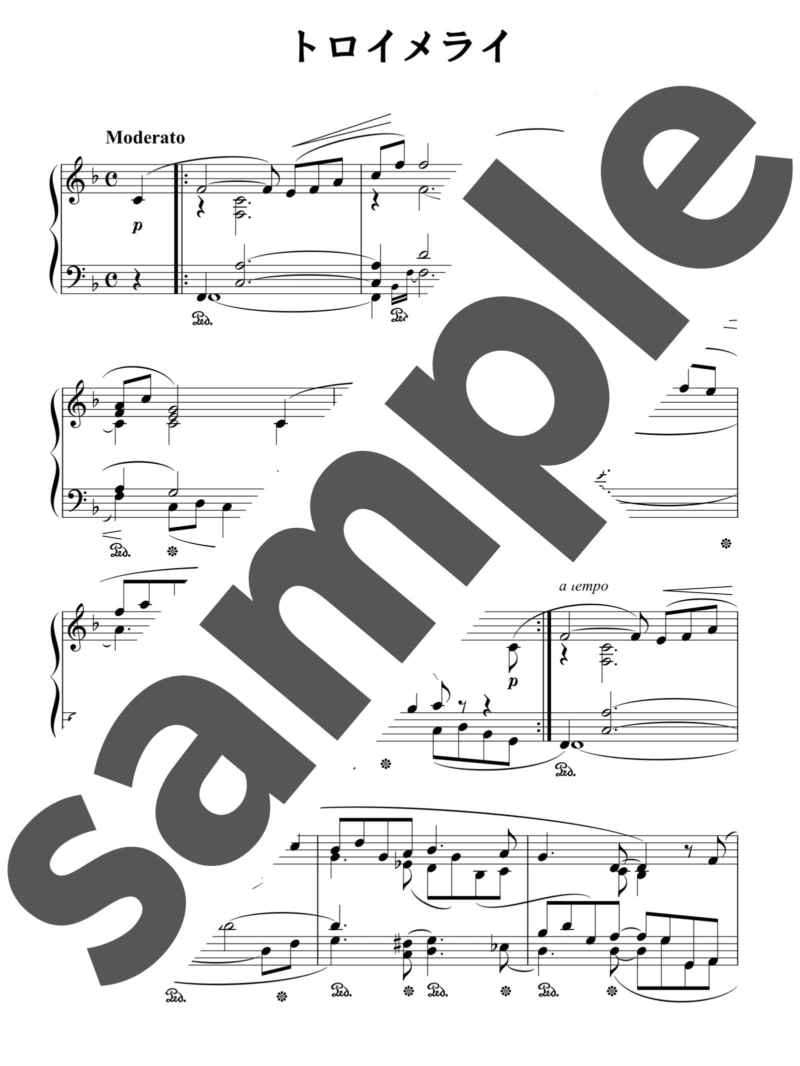 「トロイメライ」のサンプル楽譜