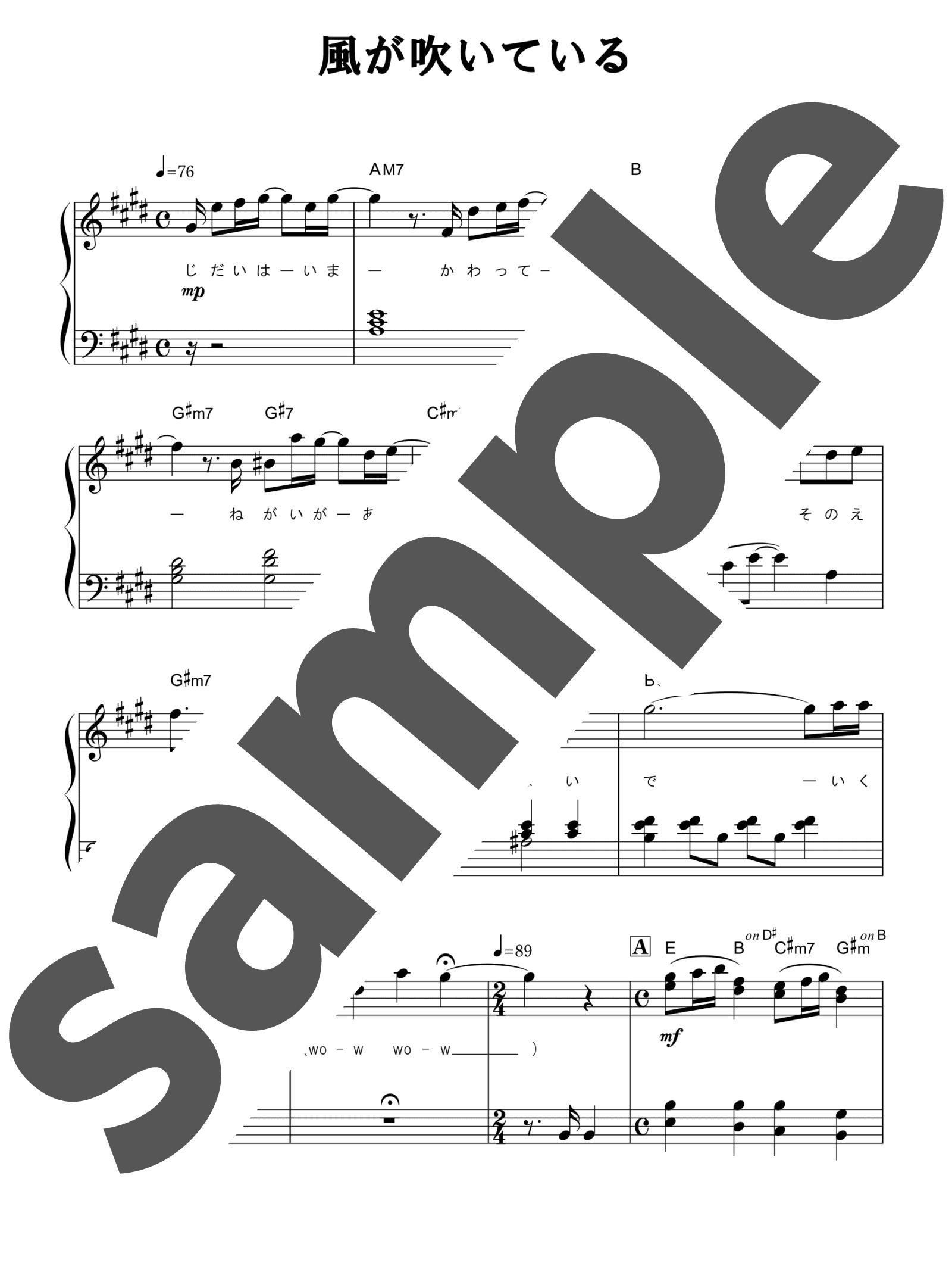 「風が吹いている」のサンプル楽譜