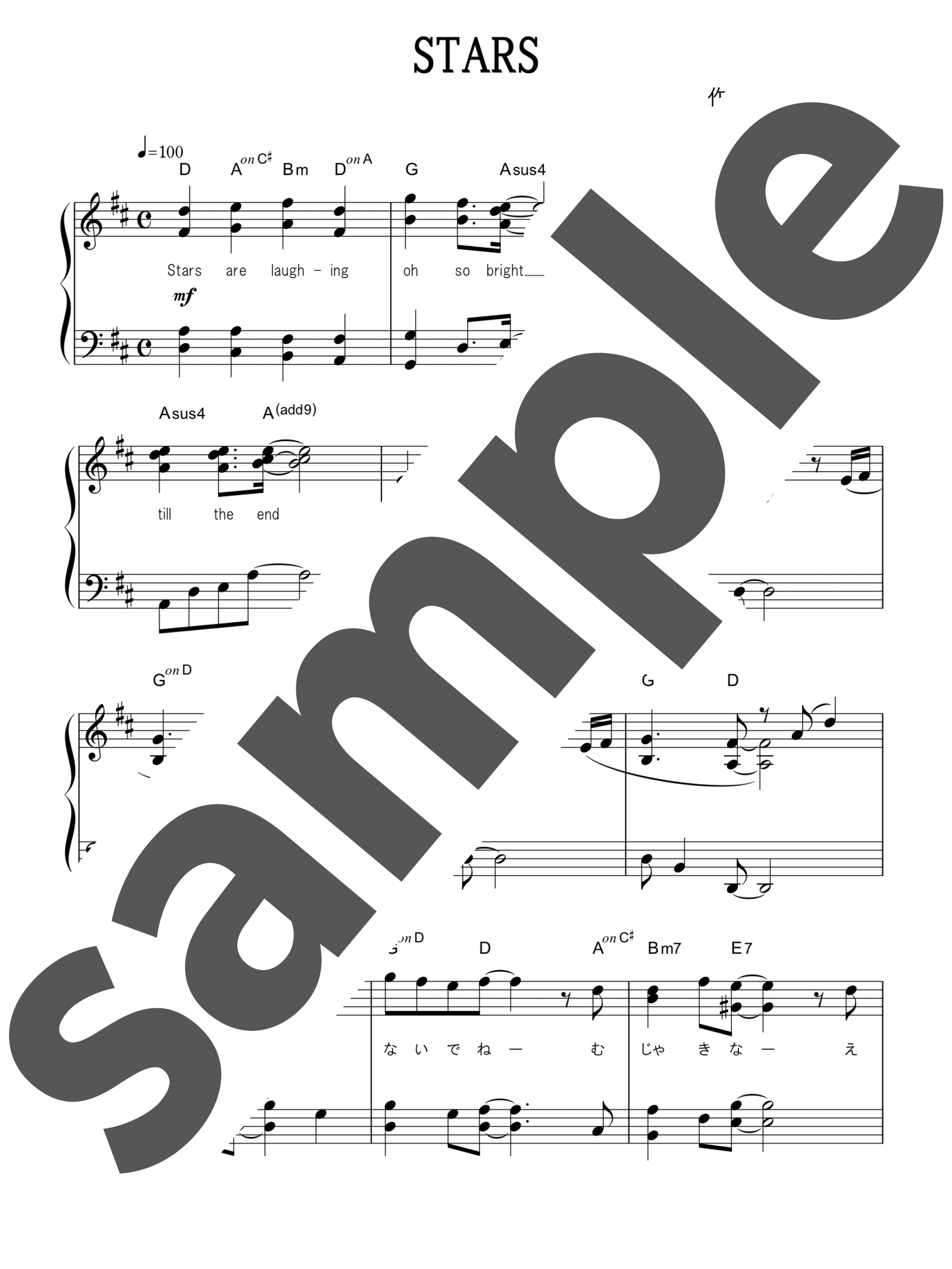 「STARS」のサンプル楽譜