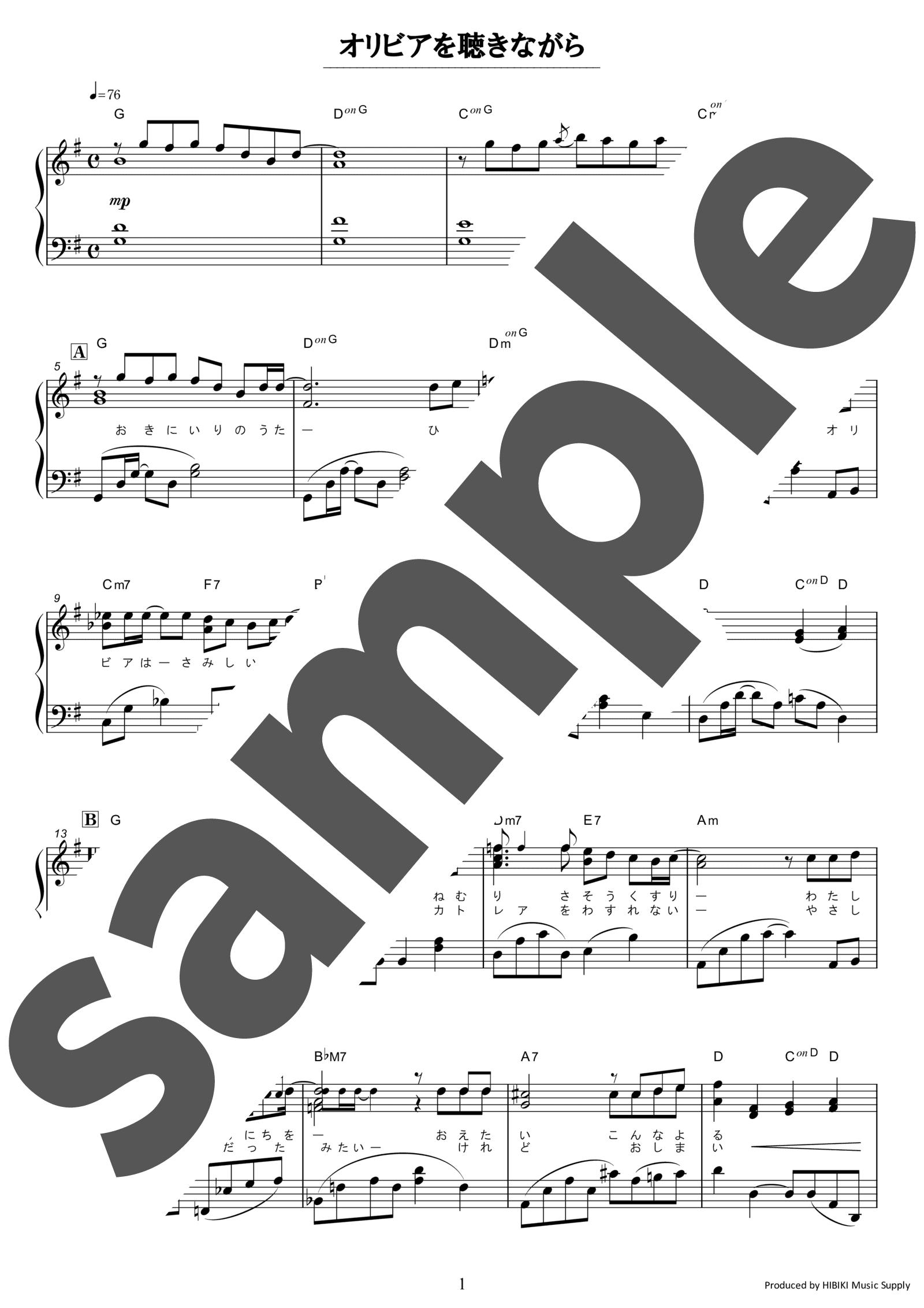 「オリビアを聴きながら」のサンプル楽譜