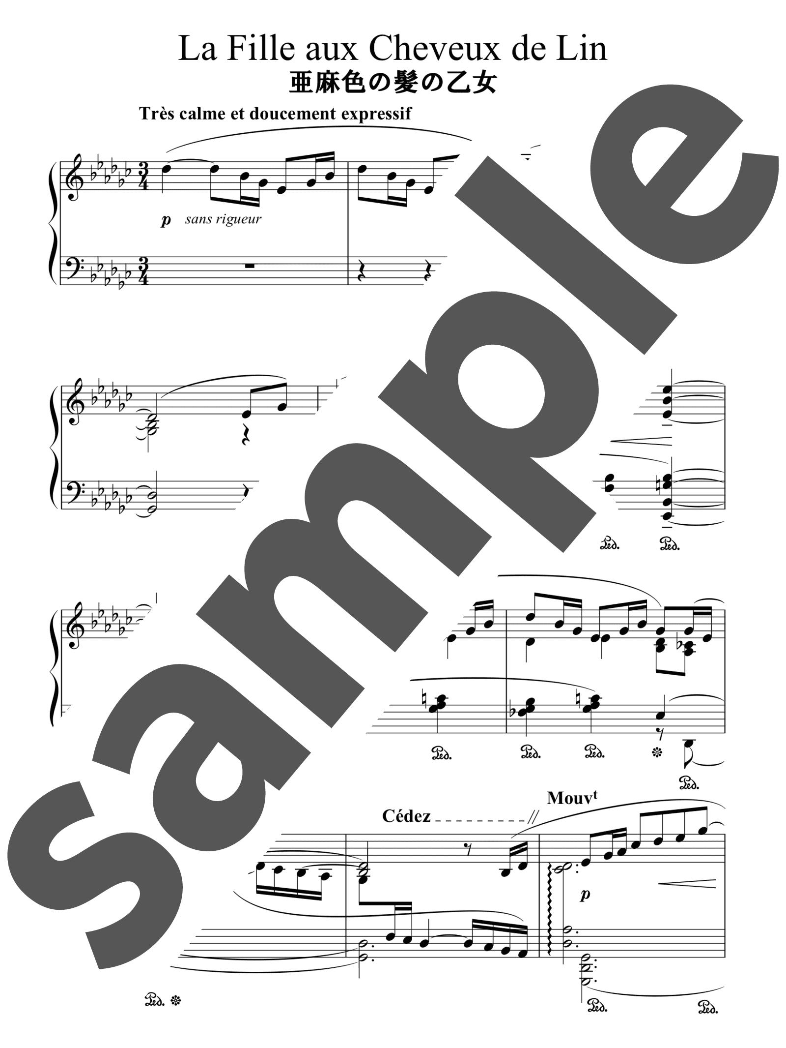 「亜麻色の髪の乙女」のサンプル楽譜