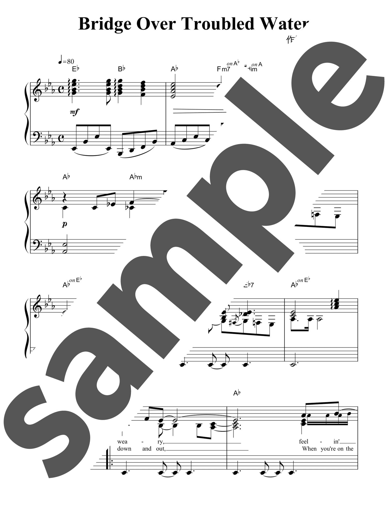 「明日に架ける橋」のサンプル楽譜