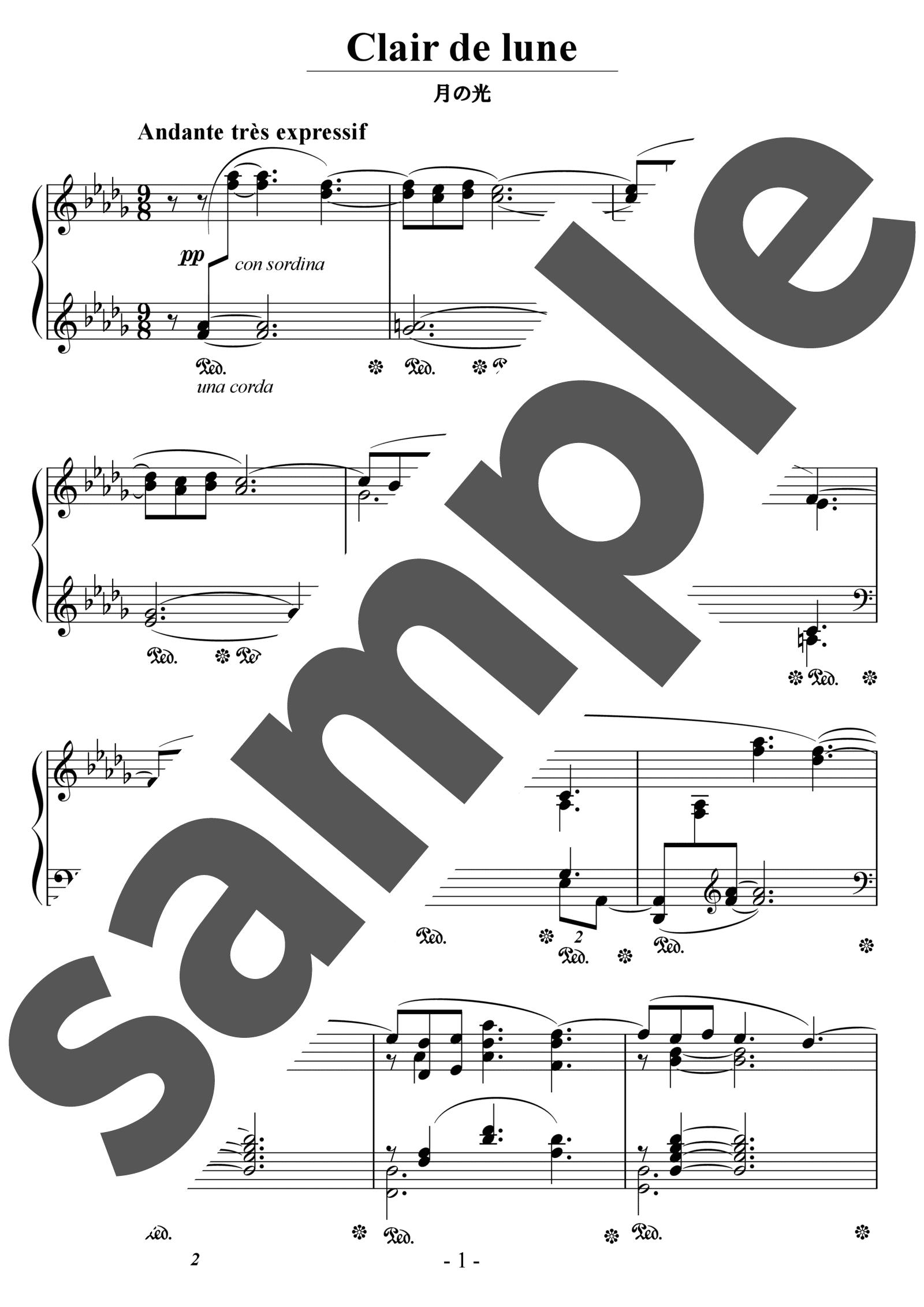 「ベルガマスク組曲 3.月の光」のサンプル楽譜