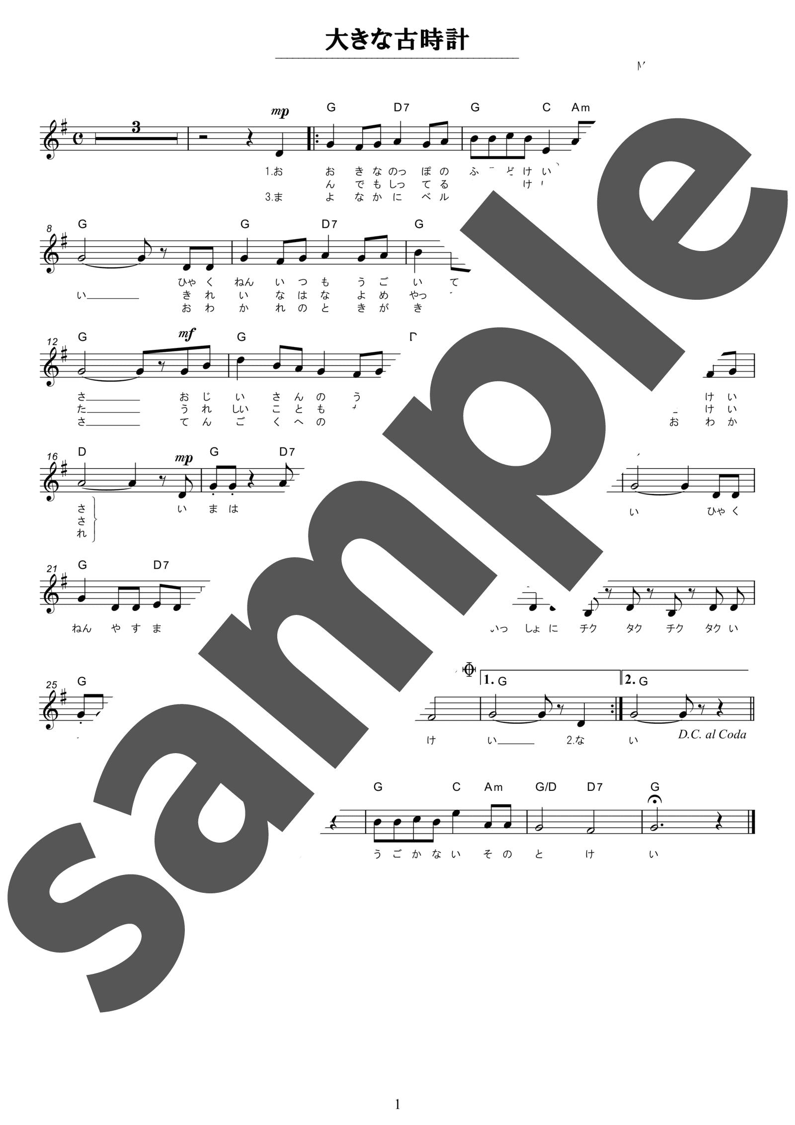 「大きな古時計」のサンプル楽譜
