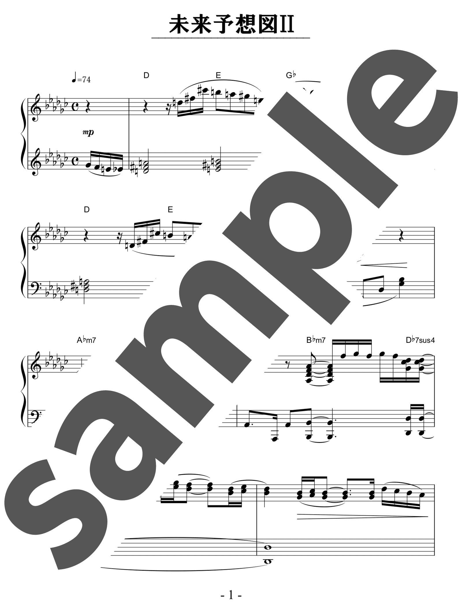 「未来予想図Ⅱ」のサンプル楽譜