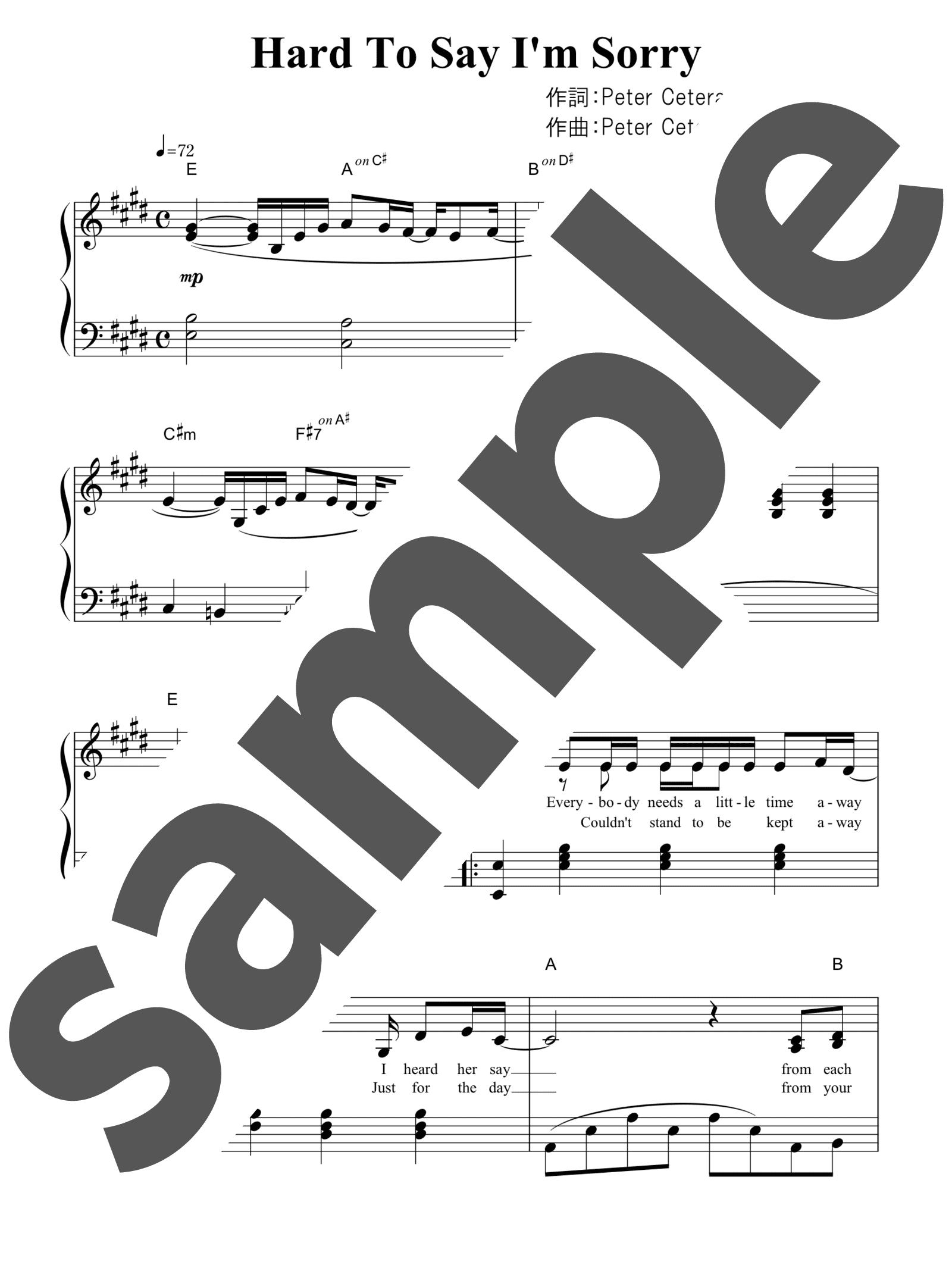 「素直になれなくて」のサンプル楽譜