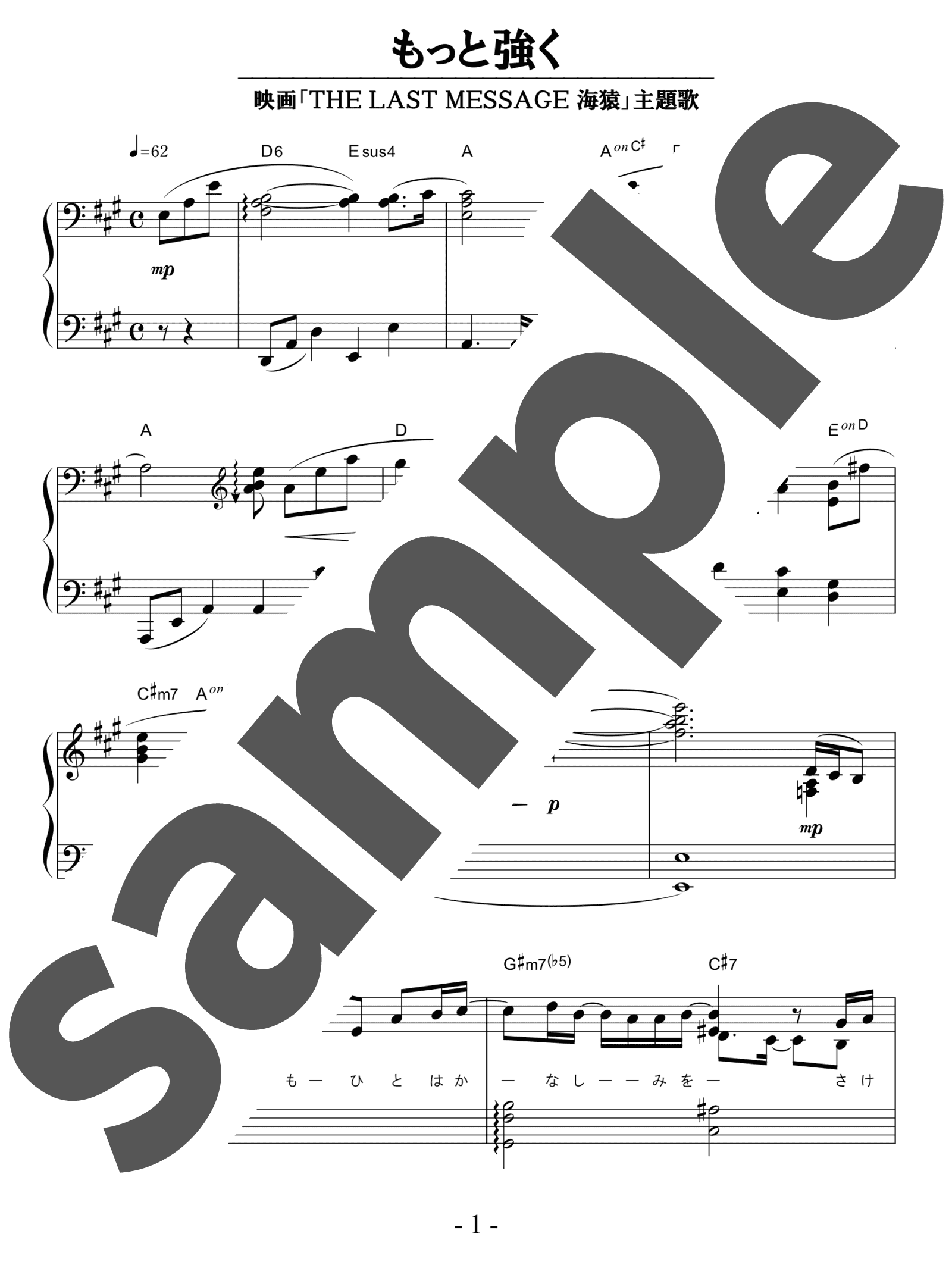 「もっと強く」のサンプル楽譜
