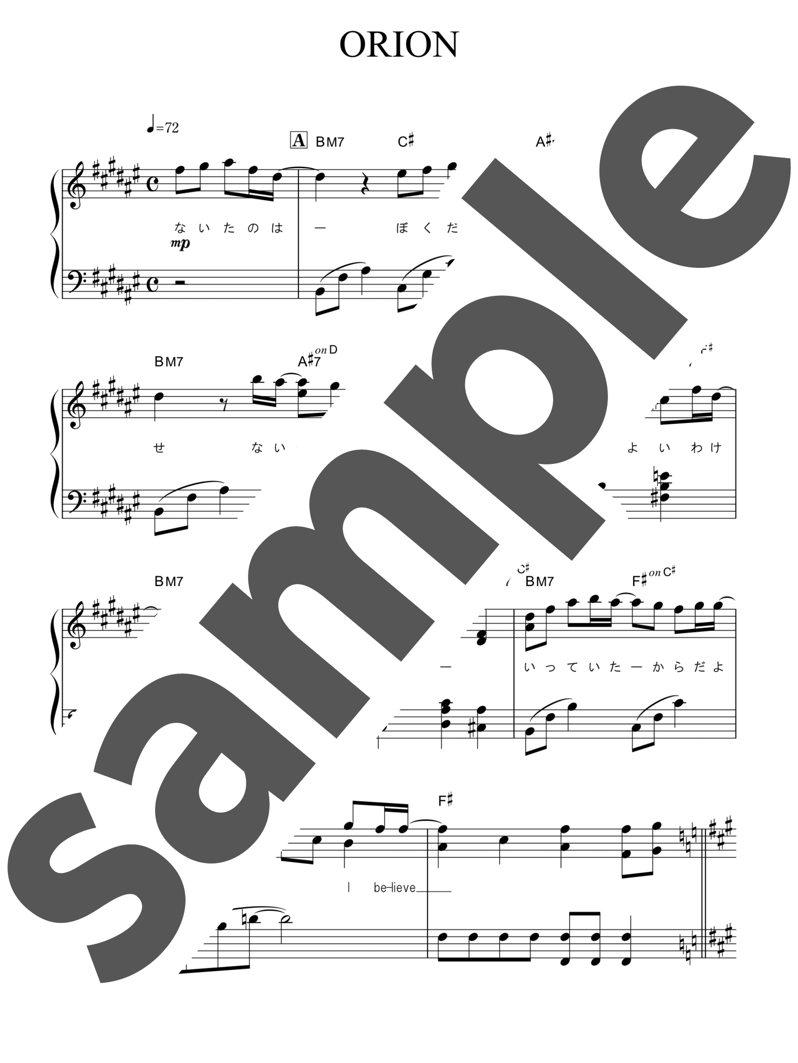 「ORION」のサンプル楽譜