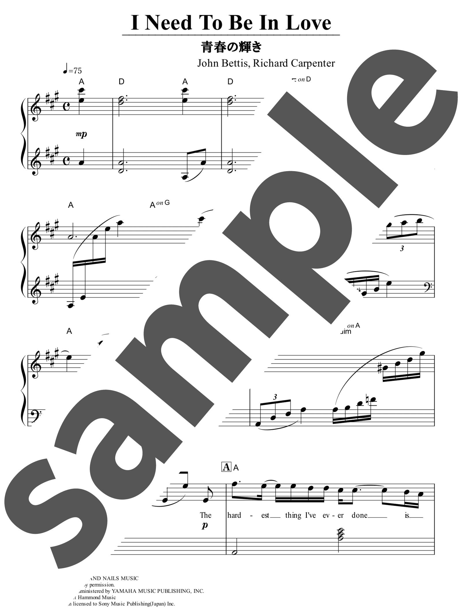 「青春の輝き」のサンプル楽譜