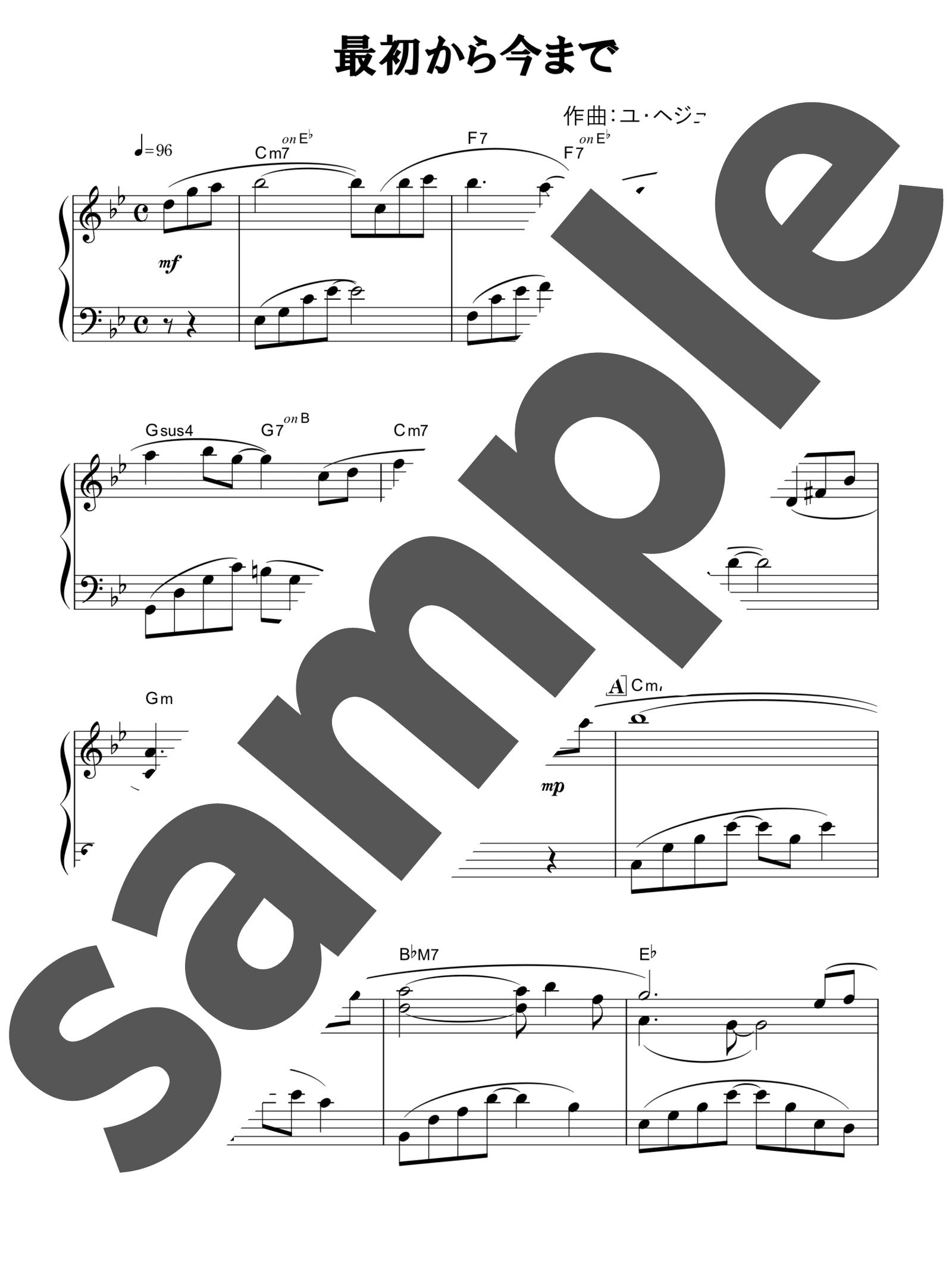 「最初から今まで」のサンプル楽譜
