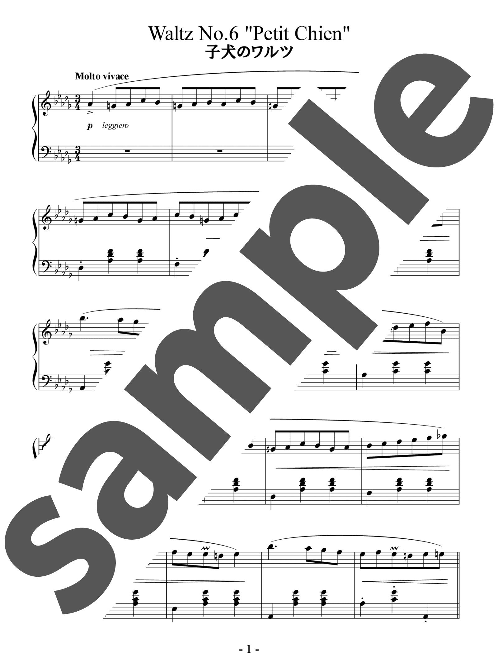 「ワルツ第6番 子犬のワルツ変ニ長調」のサンプル楽譜