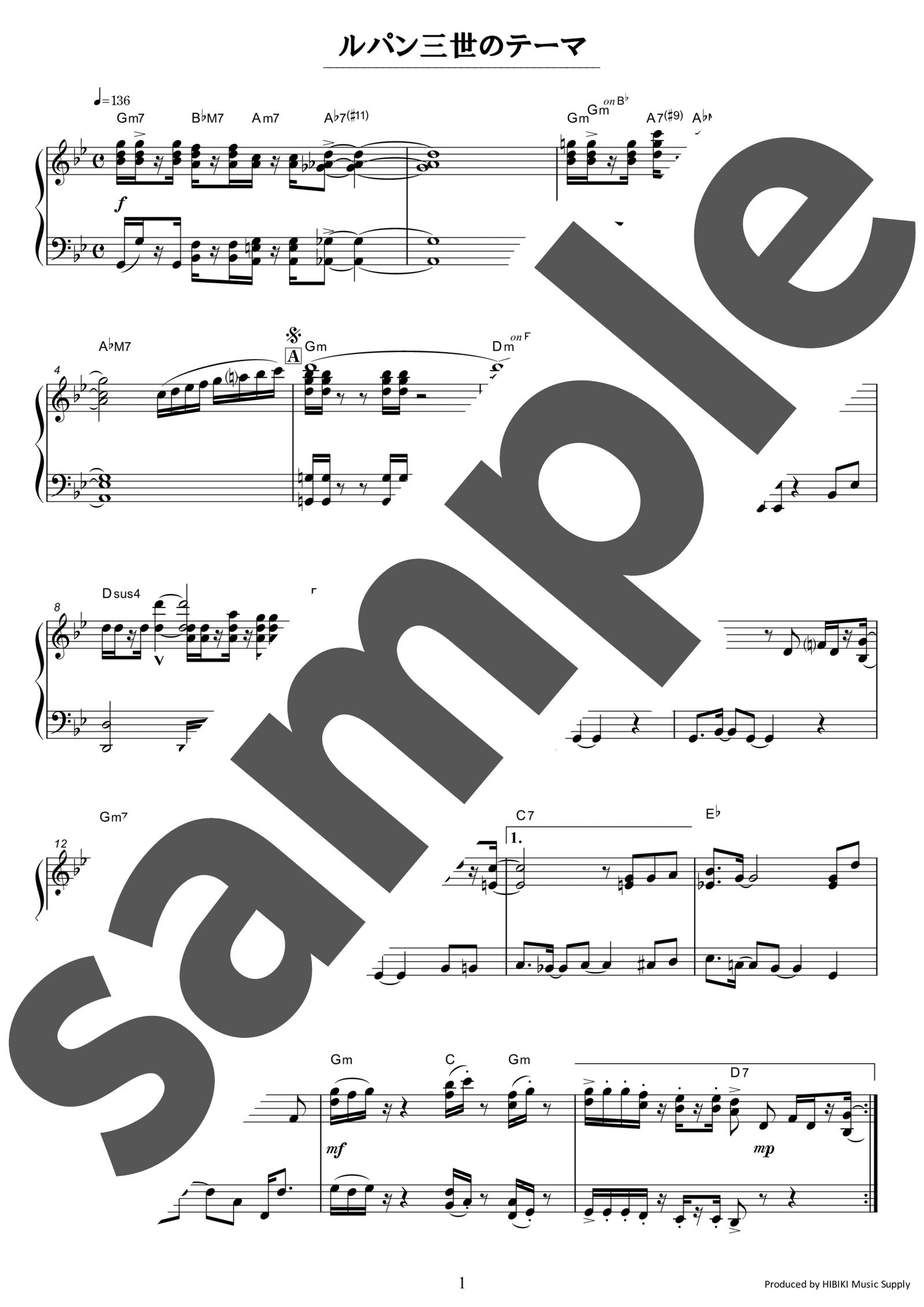 「ルパン三世のテーマ」のサンプル楽譜