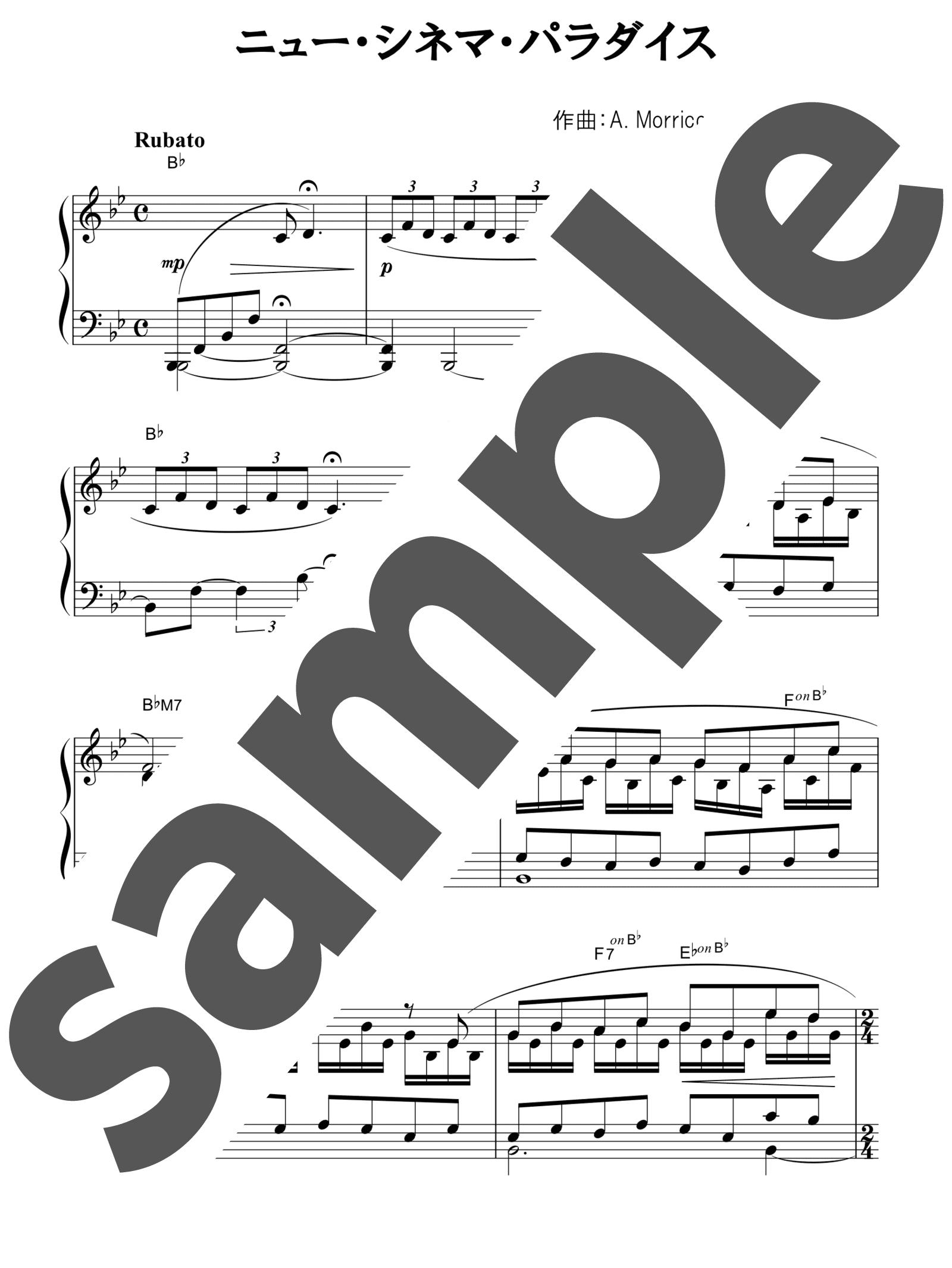 「ニューシネマパラダイス」のサンプル楽譜