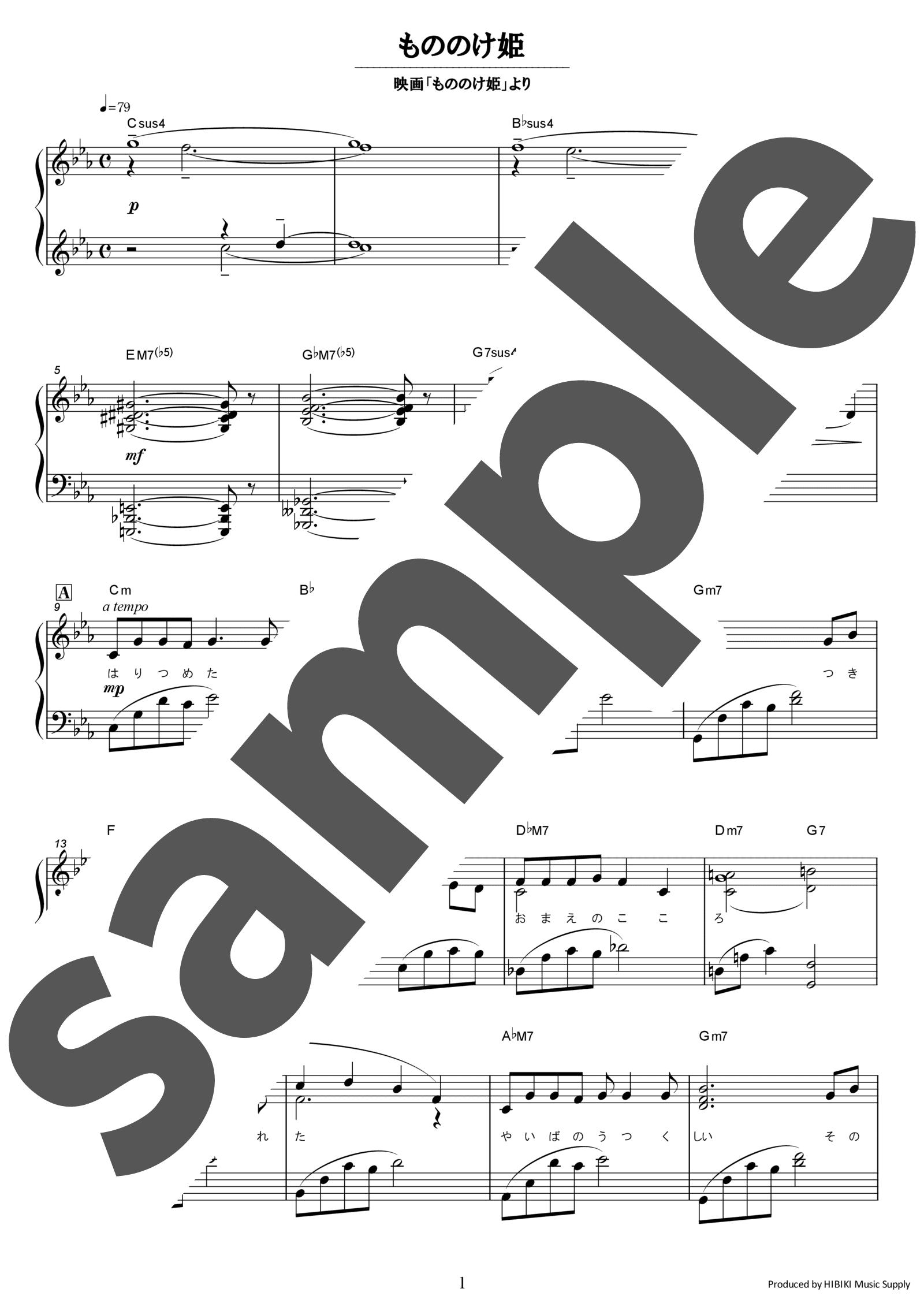 「もののけ姫」のサンプル楽譜