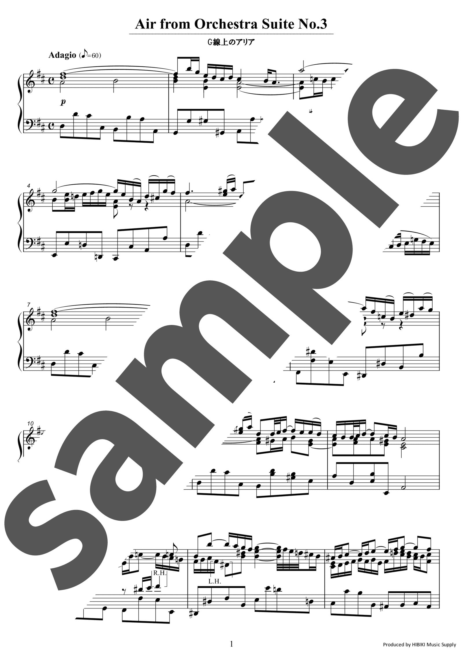 「G線上のアリア」のサンプル楽譜