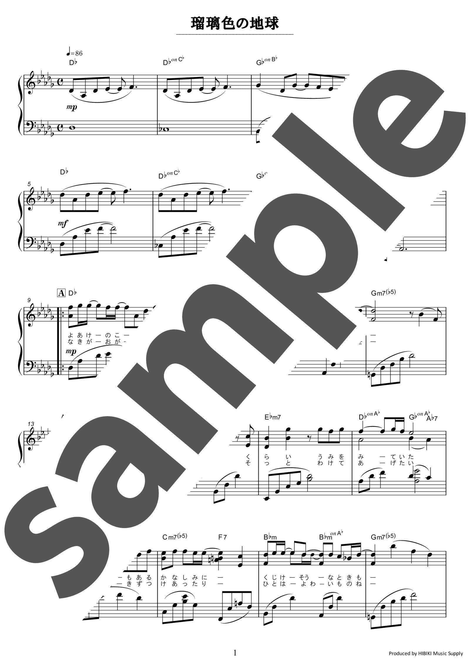 「瑠璃色の地球」のサンプル楽譜