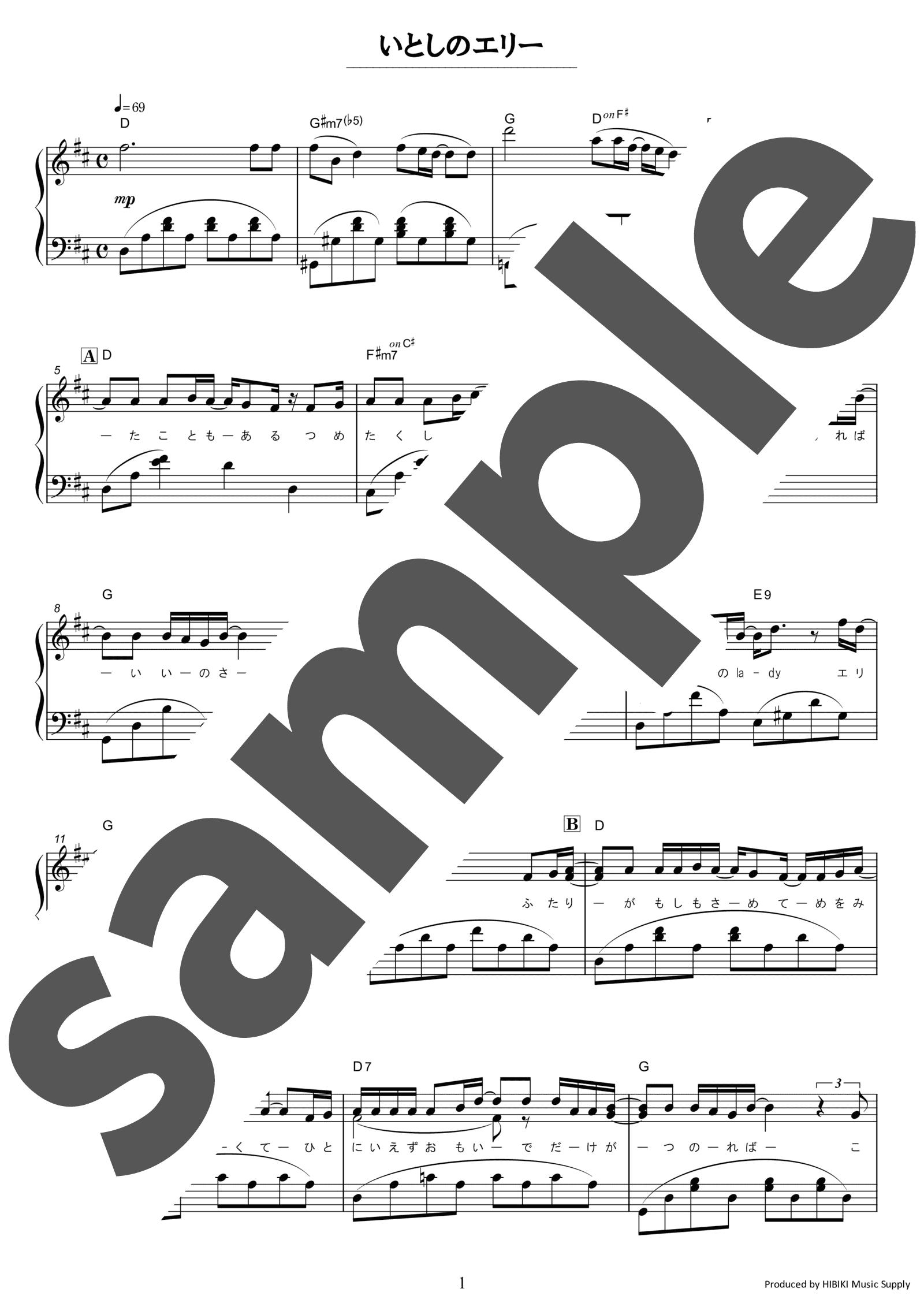 「いとしのエリー」のサンプル楽譜