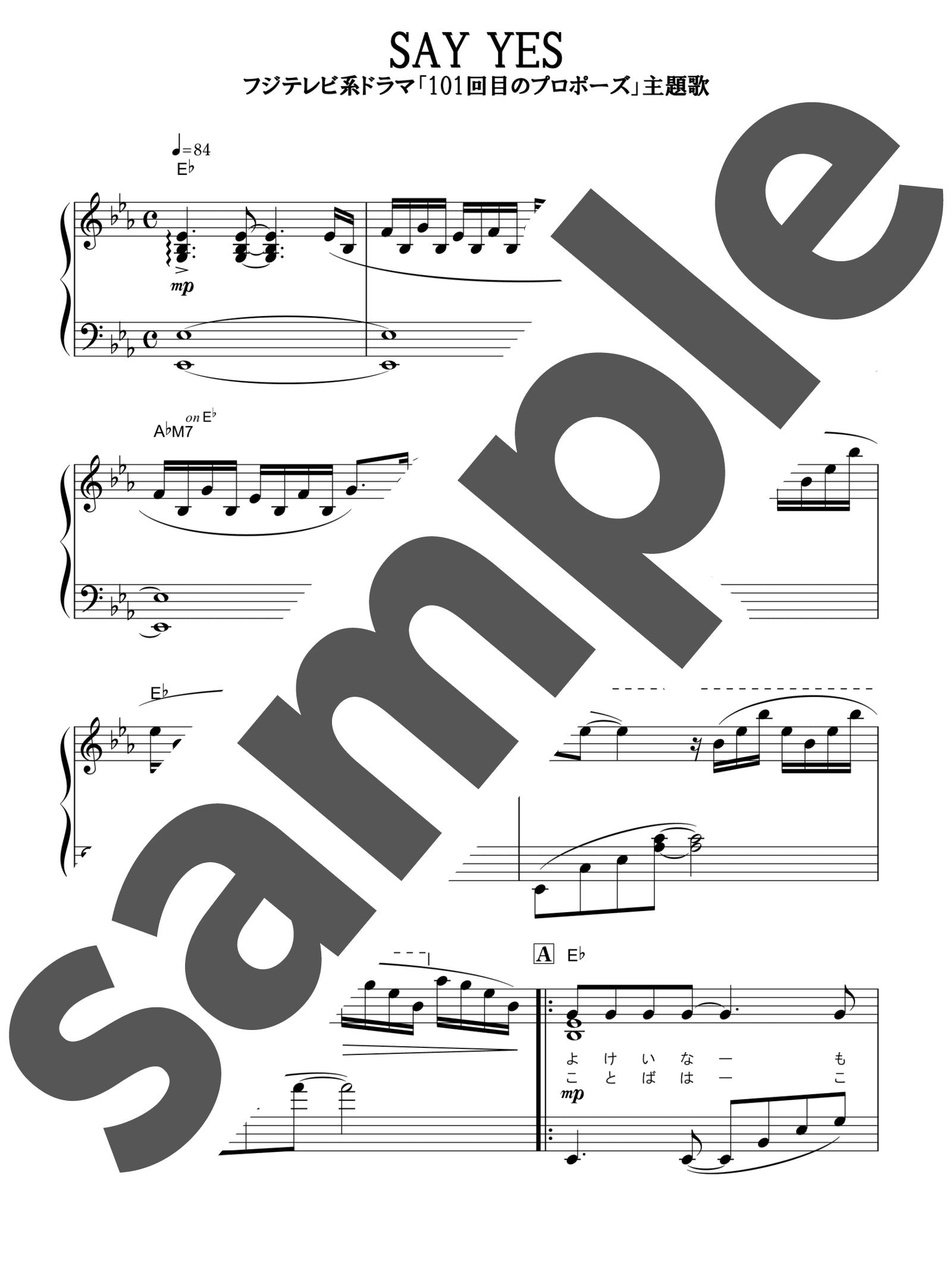 「SAY YES」のサンプル楽譜