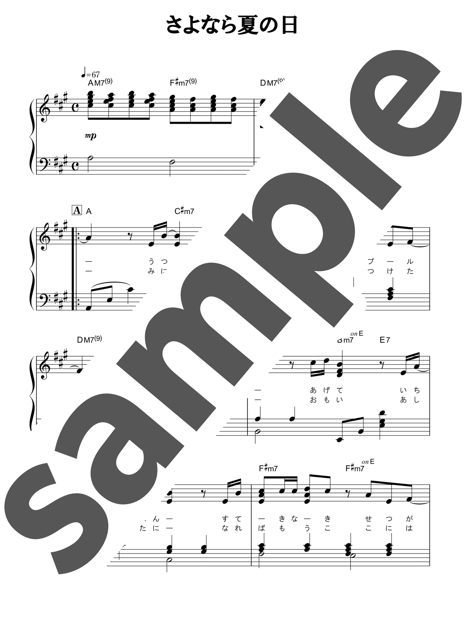 「さよなら夏の日」のサンプル楽譜