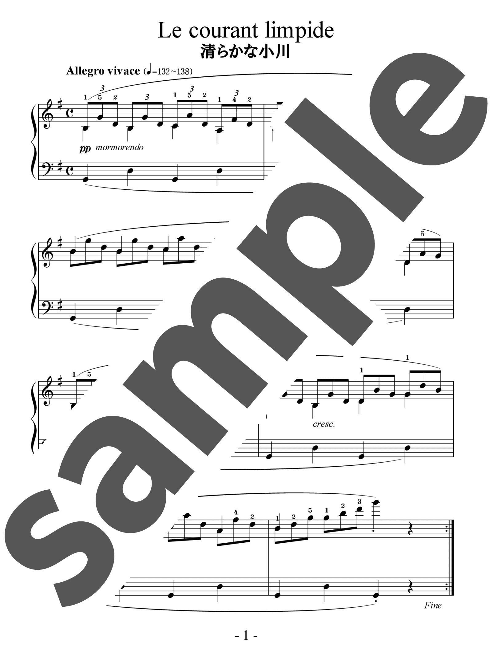 「清らかな小川」のサンプル楽譜