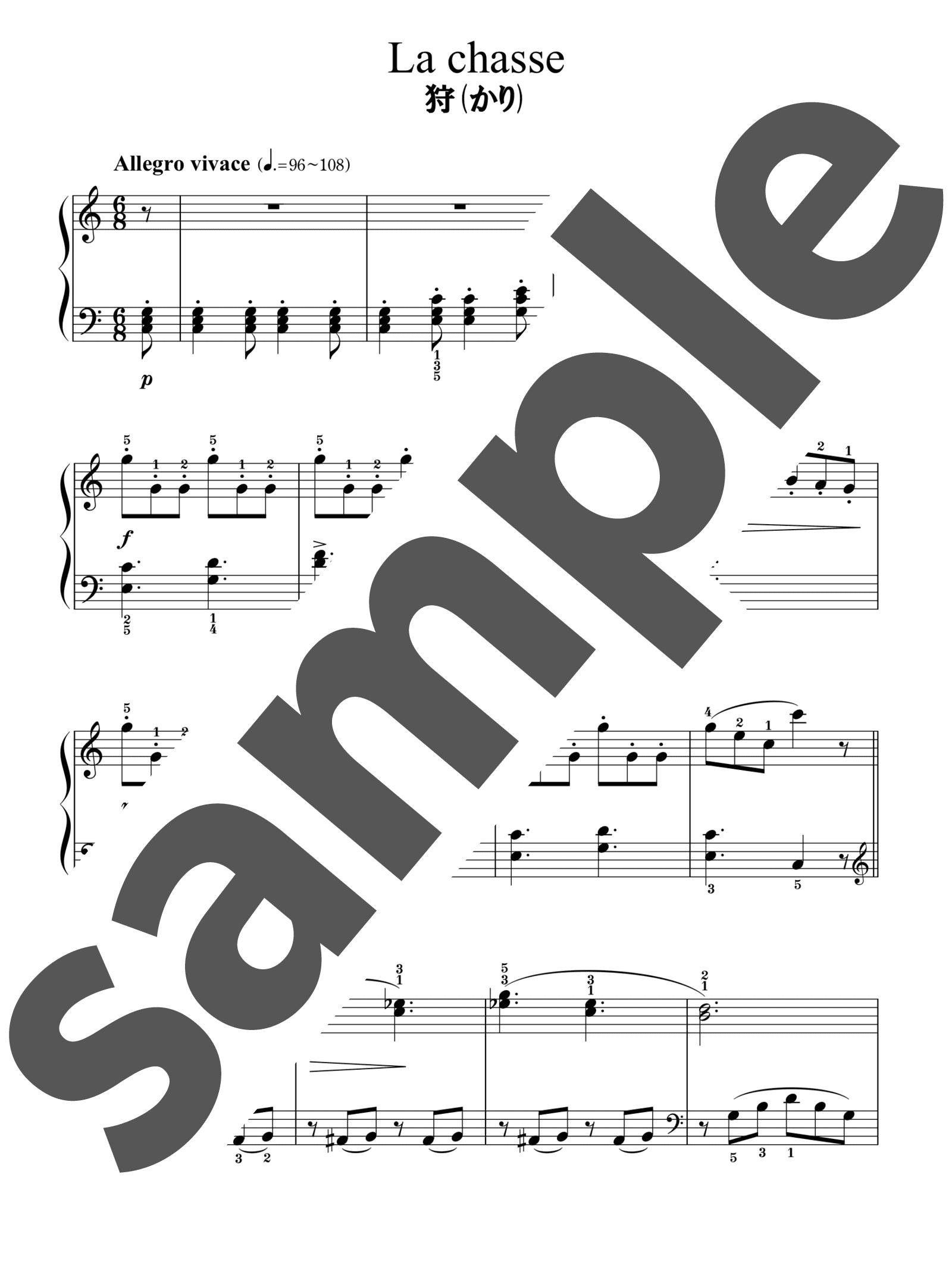 「狩(かり)」のサンプル楽譜