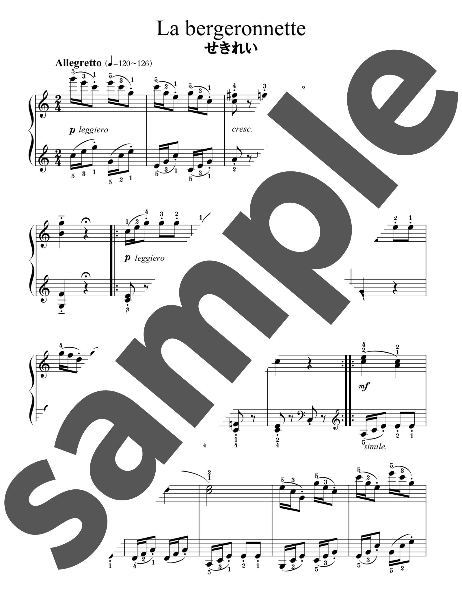 「せきれい」のサンプル楽譜