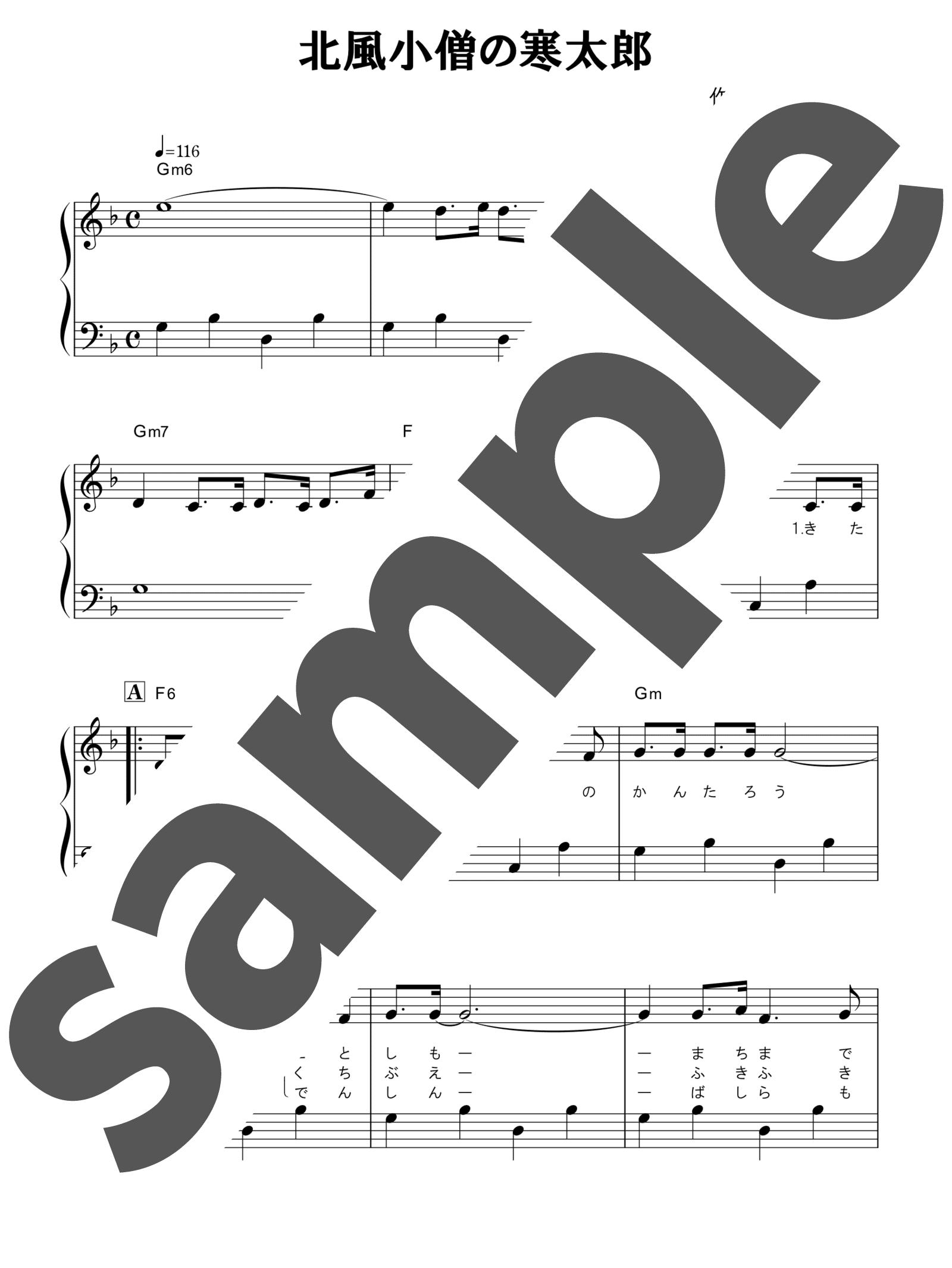 「北風小僧の寒太郎」のサンプル楽譜