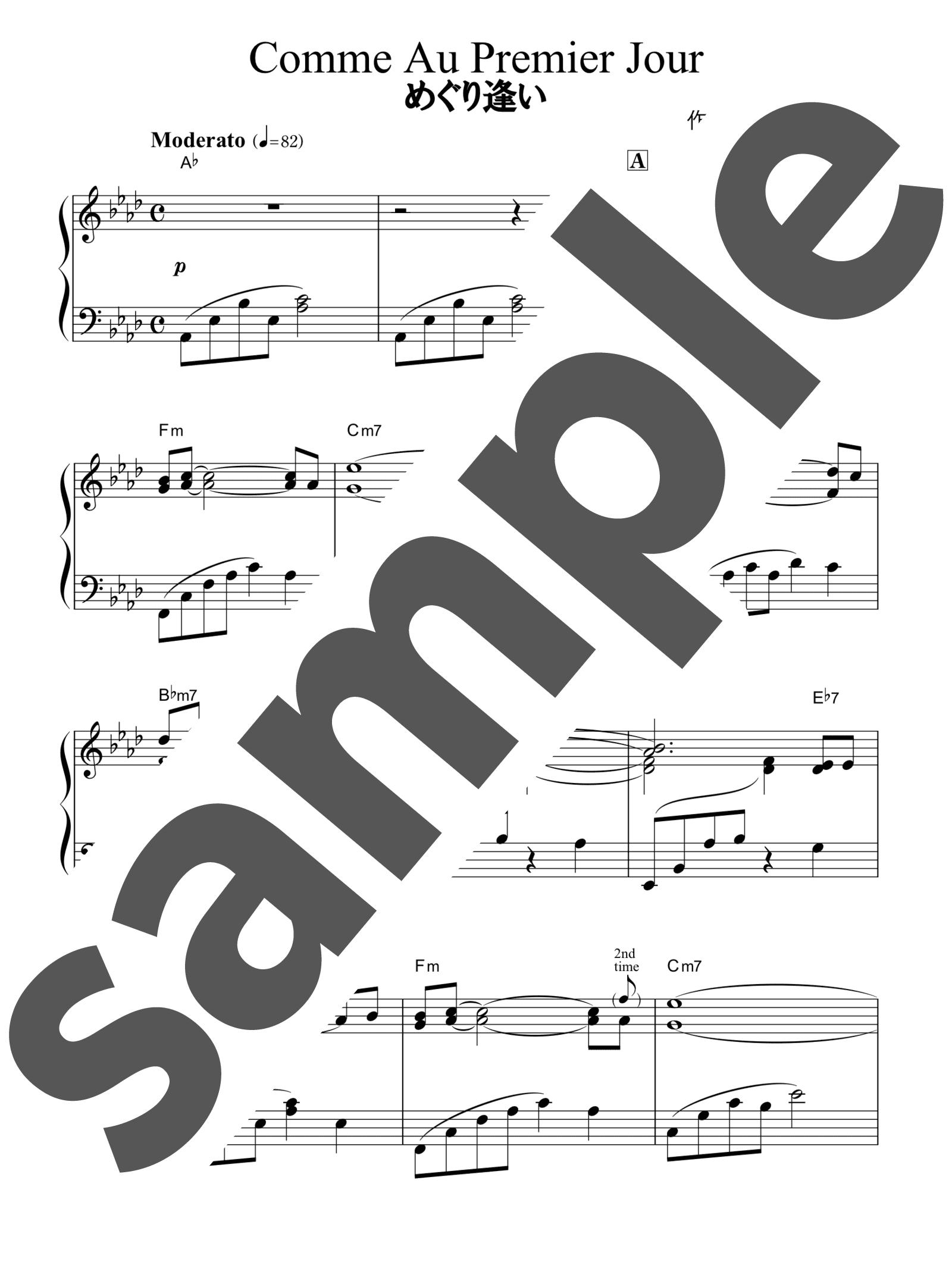 「めぐり逢い」のサンプル楽譜