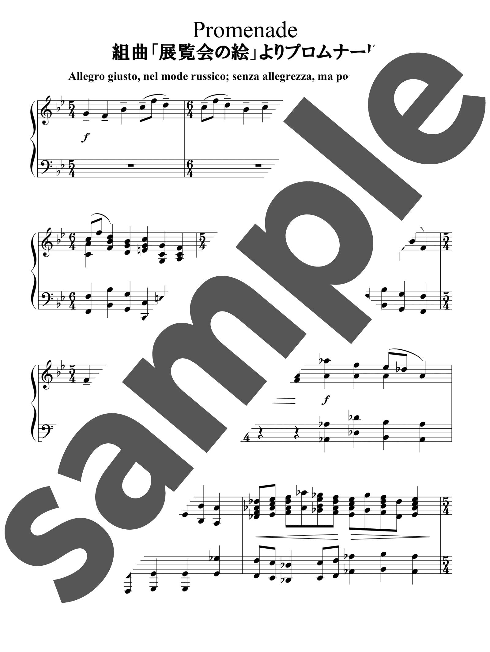 「組曲「展覧会の絵」より「プロムナード」」のサンプル楽譜