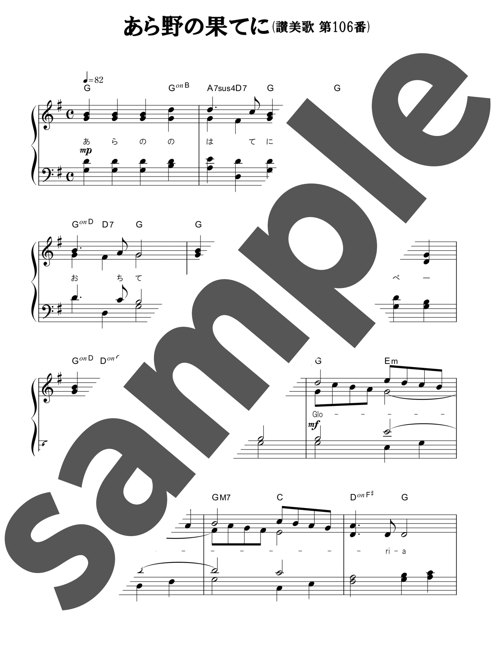 「あら野の果てに(讃美歌第106番)」のサンプル楽譜