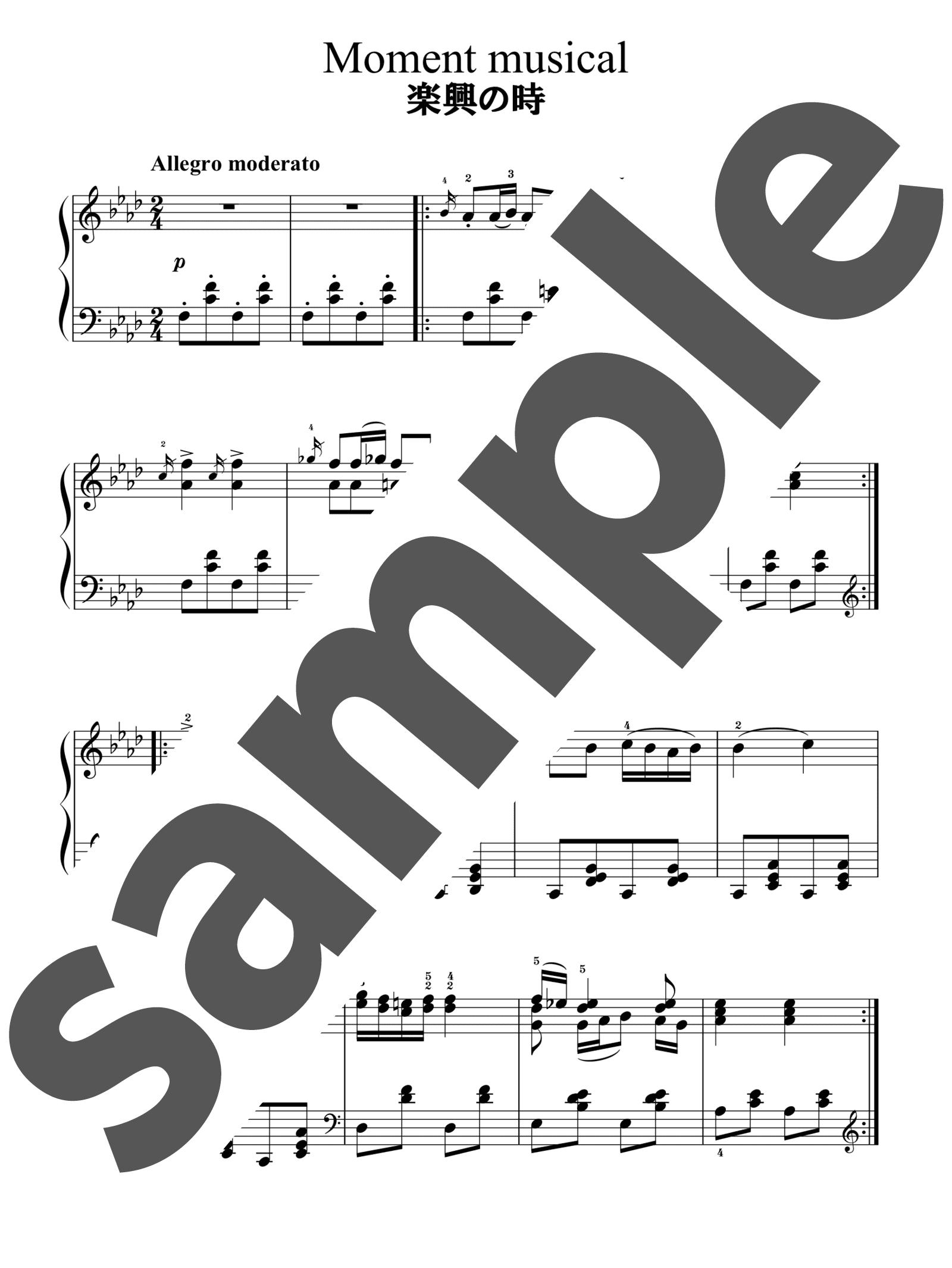 「楽興の時 第3番」のサンプル楽譜