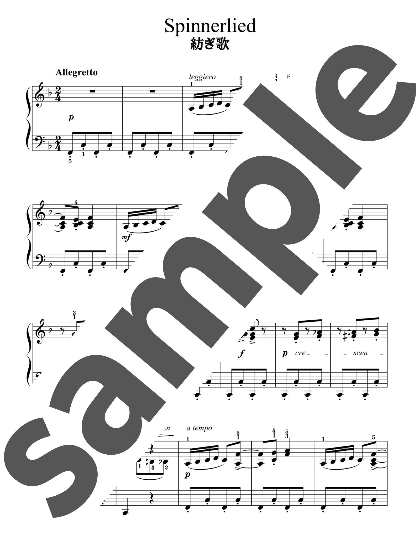 「紡ぎ歌」のサンプル楽譜