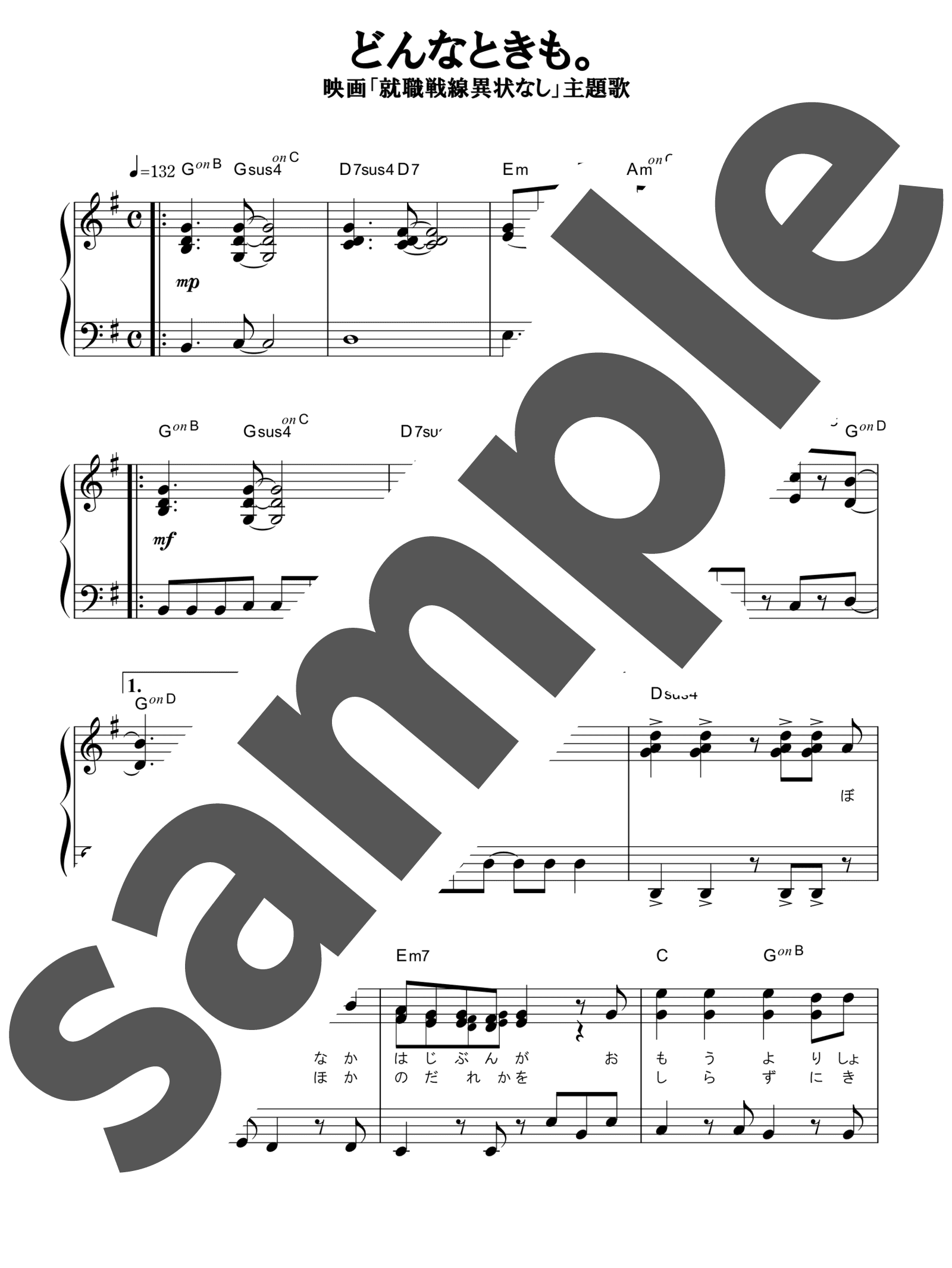 「どんなときも。」のサンプル楽譜