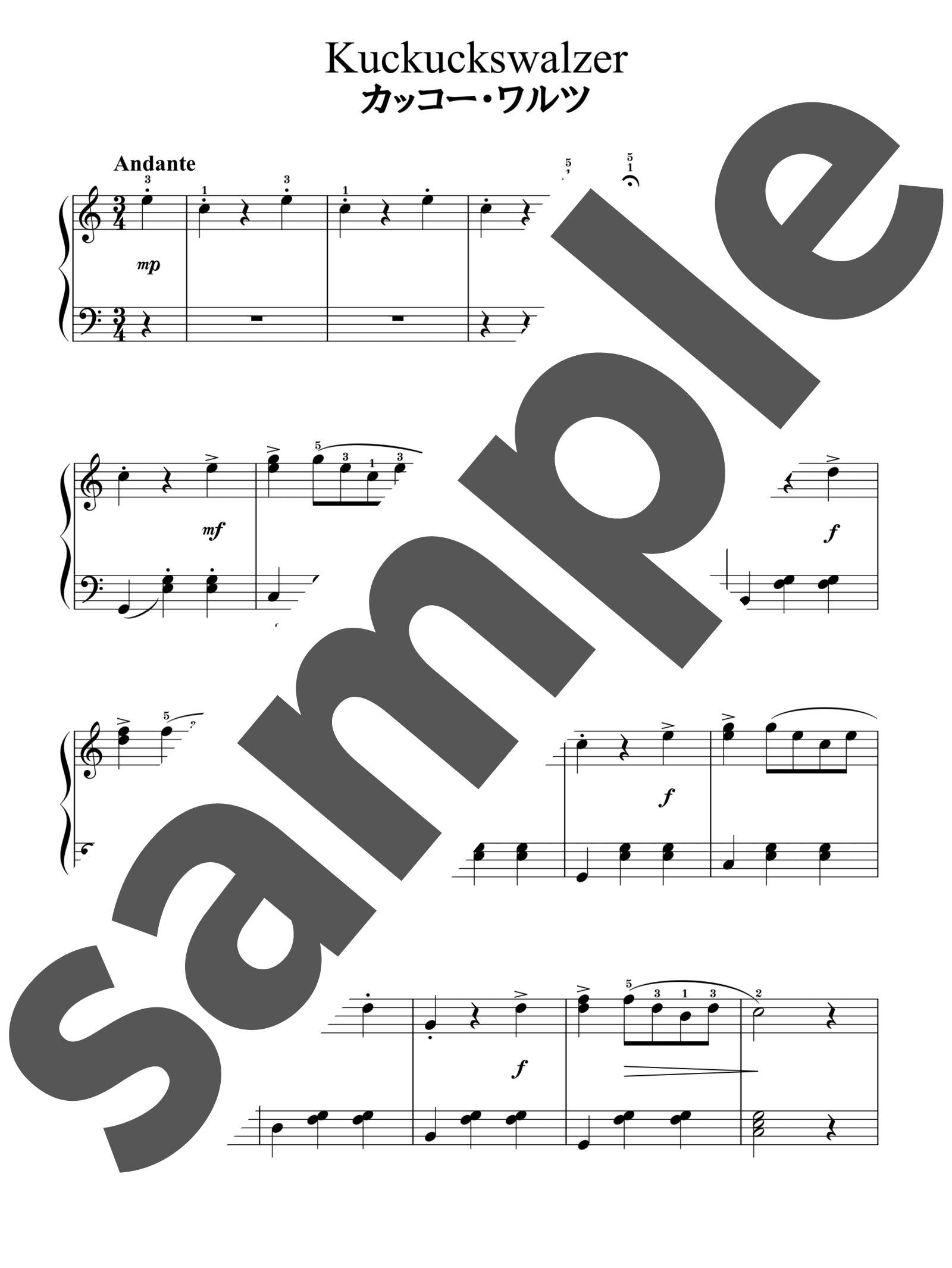 「かっこうワルツ」のサンプル楽譜